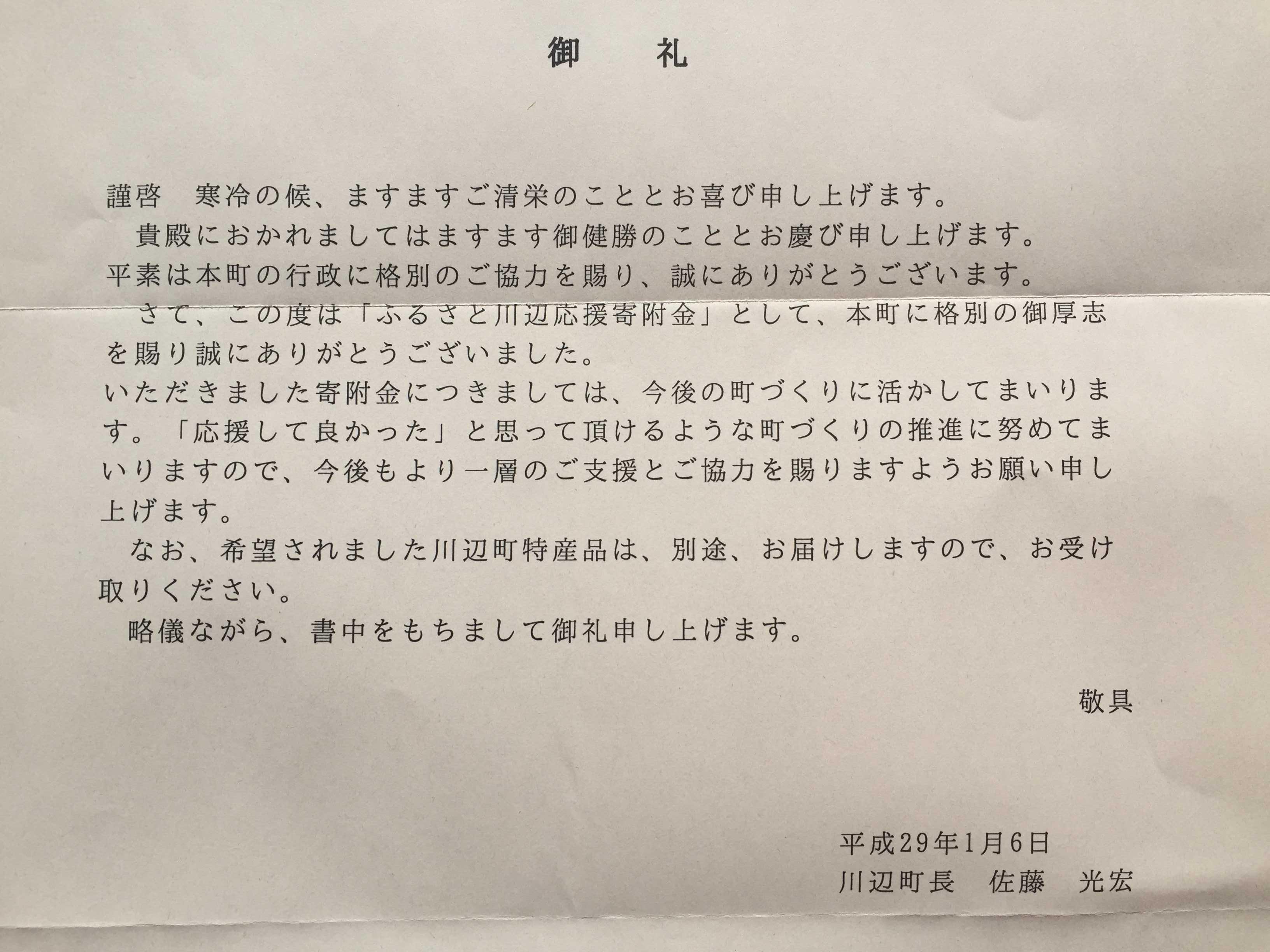 佐藤光宏・川辺町長からの「ふるさと川辺応援寄附金」への御礼の手紙
