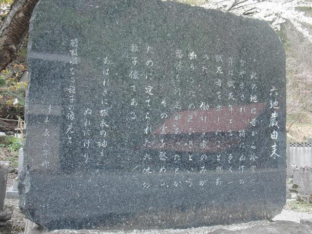 福島県檜枝岐村 - 六地蔵由来