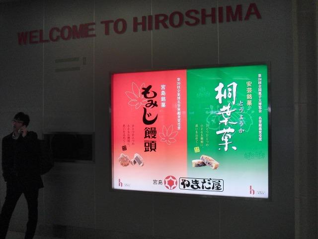 広島空港 - 宮島銘菓・もみじ饅頭と安芸銘菓・桐葉菓(とうようか)