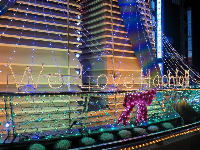 We Love Hachioji - JR八王子駅・マルベリーブリッジの「八」の字