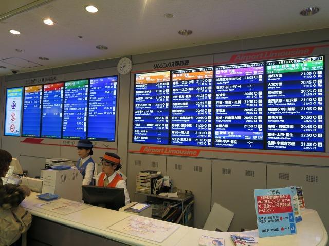 羽田空港リムジンバスカウンター