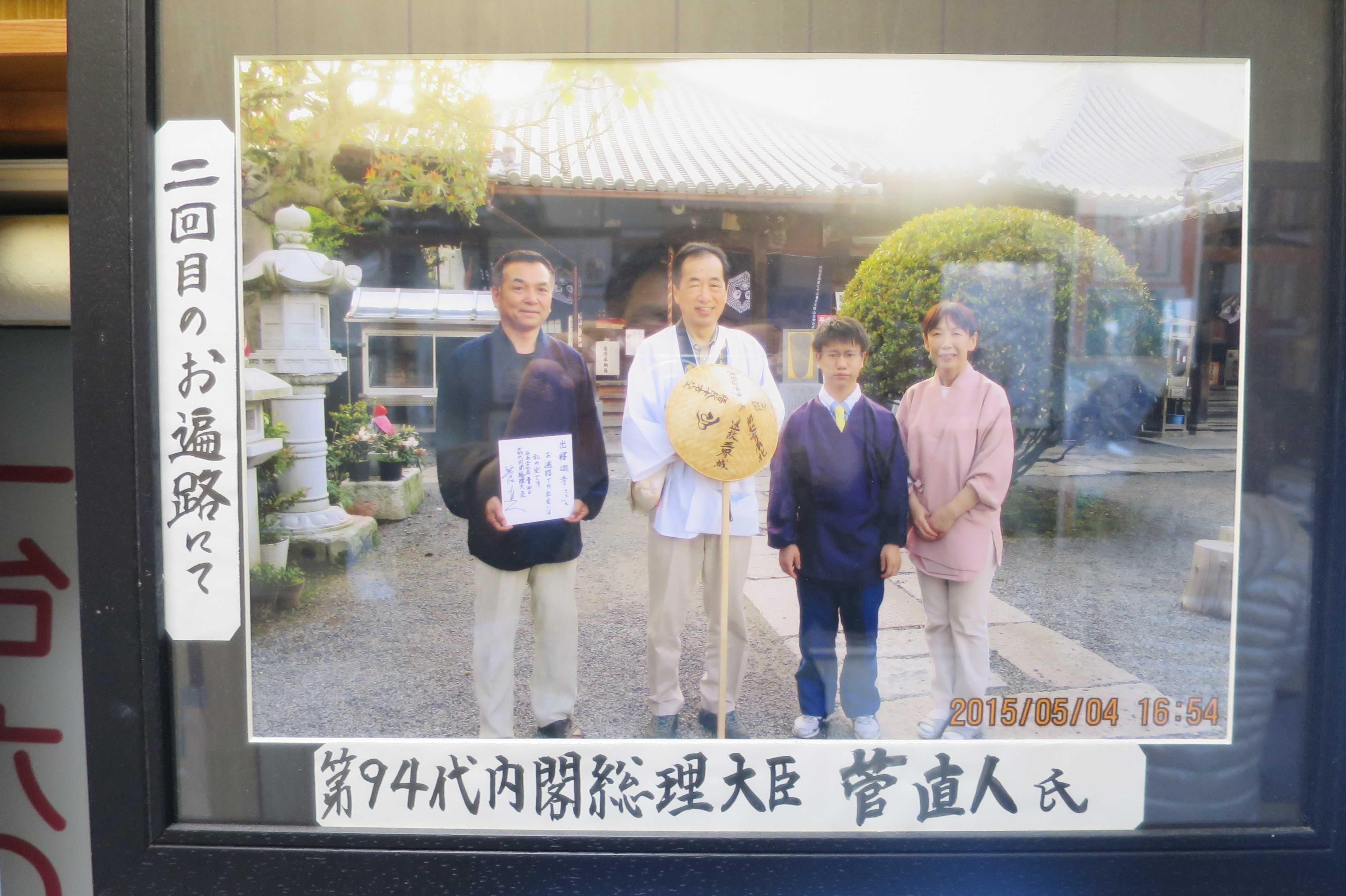 第94代 内閣総理大臣 菅直人氏 2015/05/04 16:54 二回目のお遍路にて