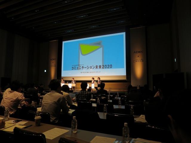宣伝会議 - コミュニケーション未来2020