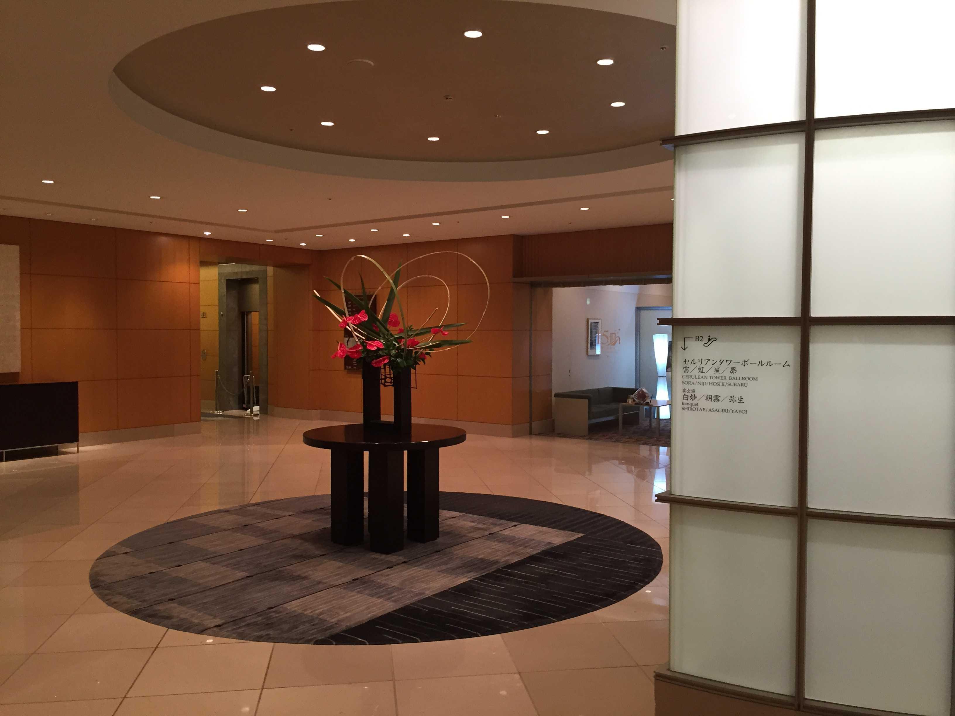 セルリアンタワーホテル 1階入口