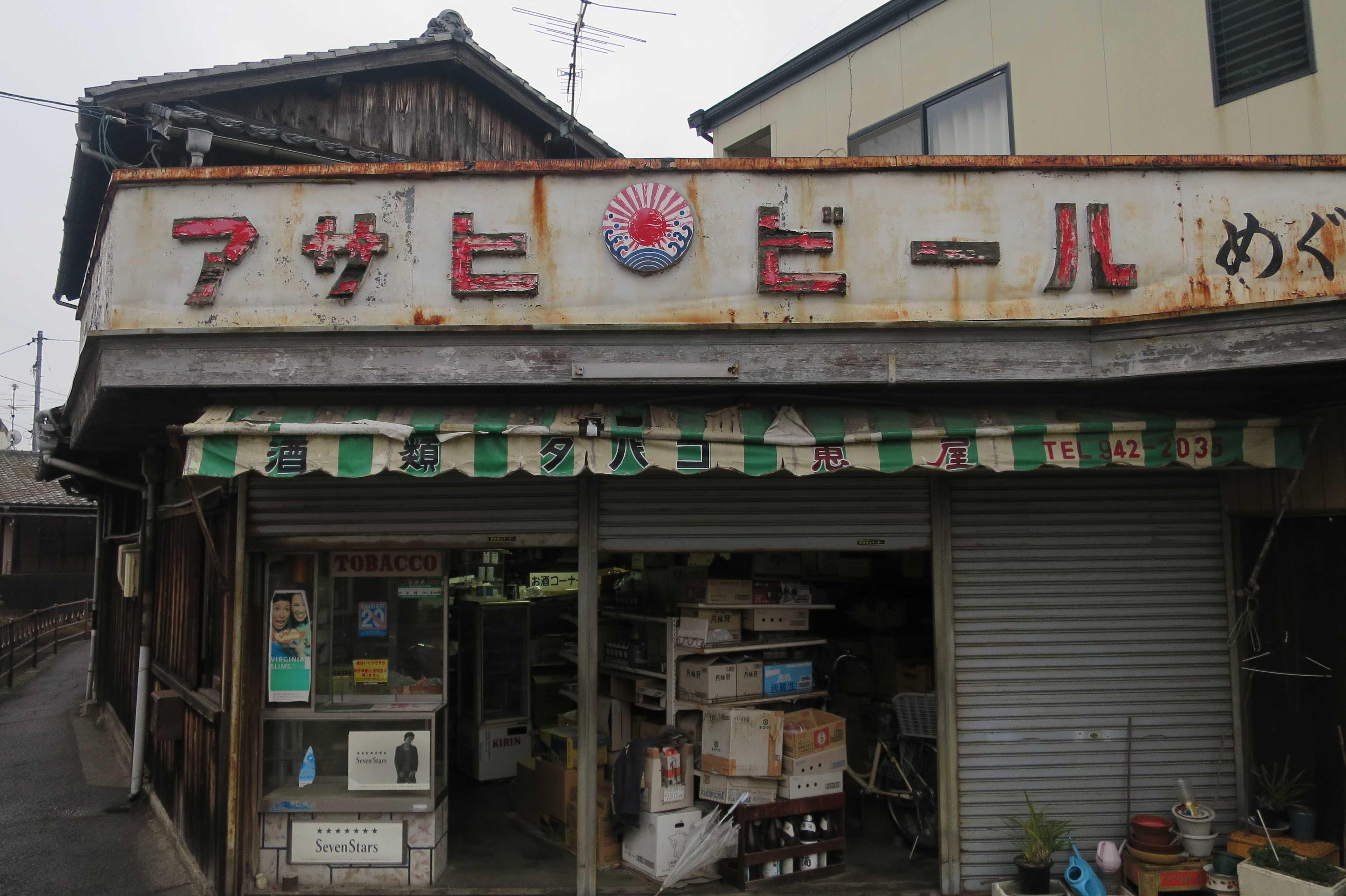 西大寺 - アサヒビールの古い看板