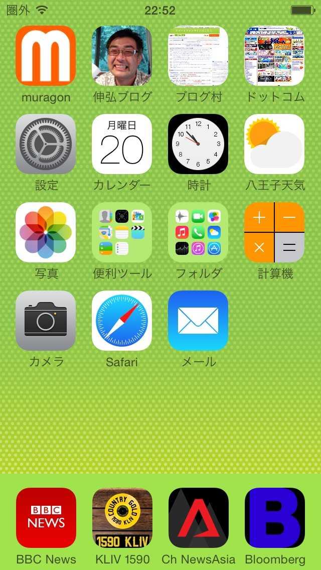 僕の 緑iPhone(iPhone 5C)のホーム画面