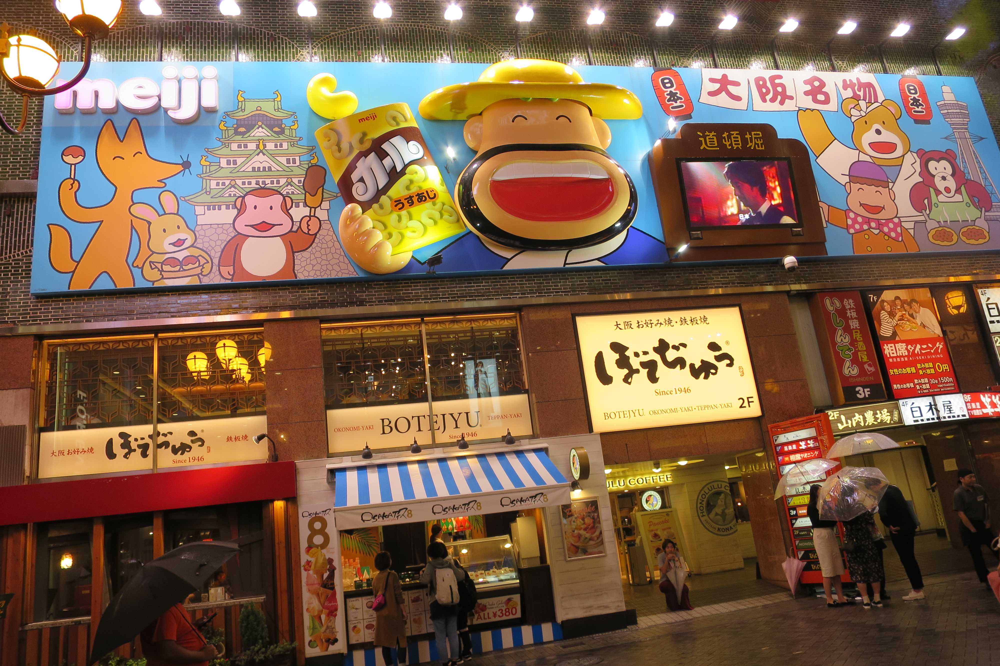 大阪・道頓堀 - カールおじさんのカラフルな巨大看板