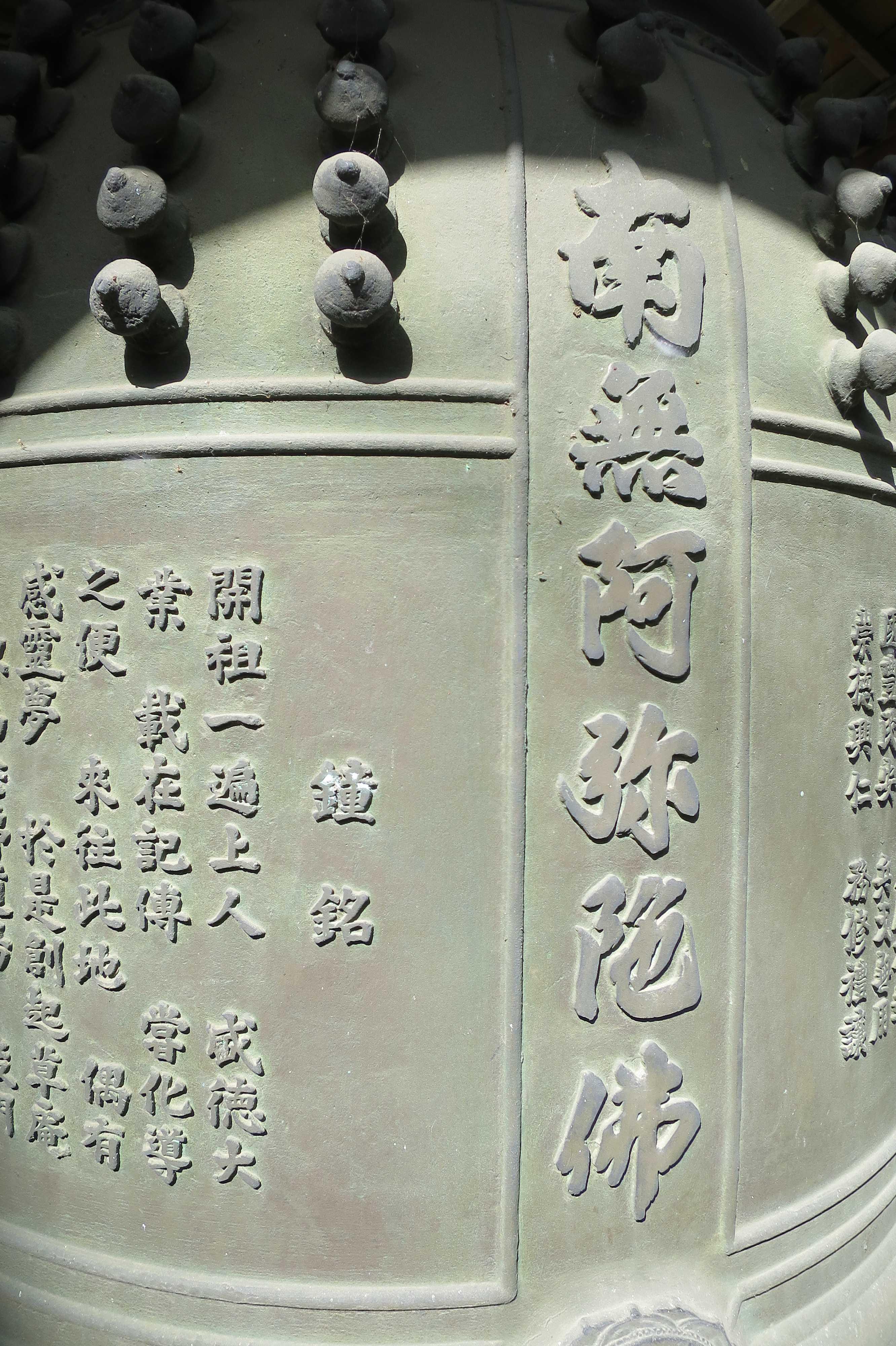 無量光寺 - 南無阿弥陀佛と書かれた鐘