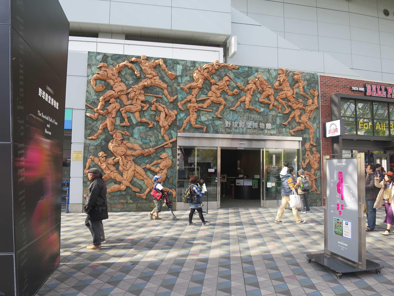 野球の殿堂 野球殿堂博物館(野球体育博物館)