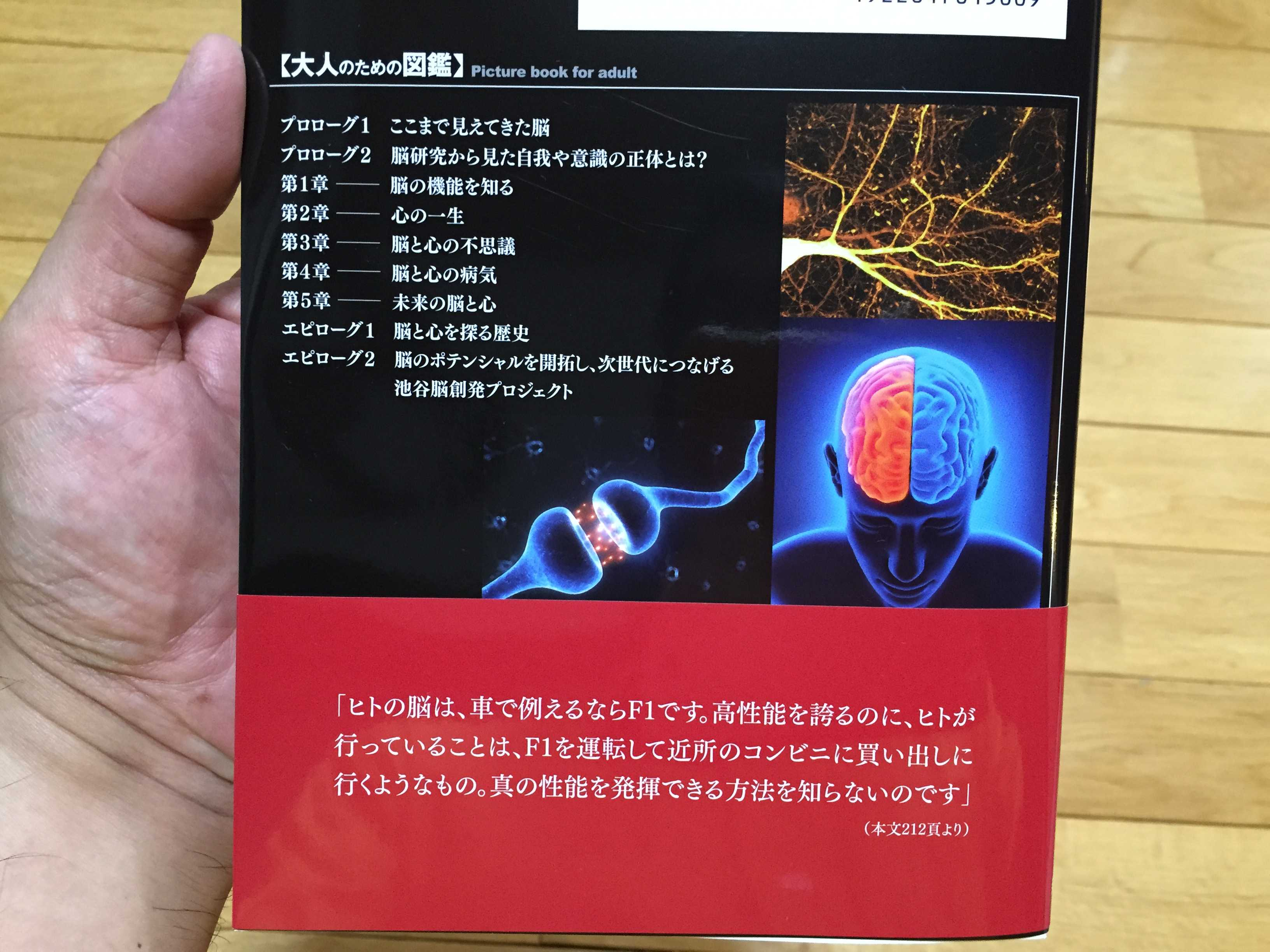 脳と心の仕組み【大人のための図鑑】 Picture book for adult