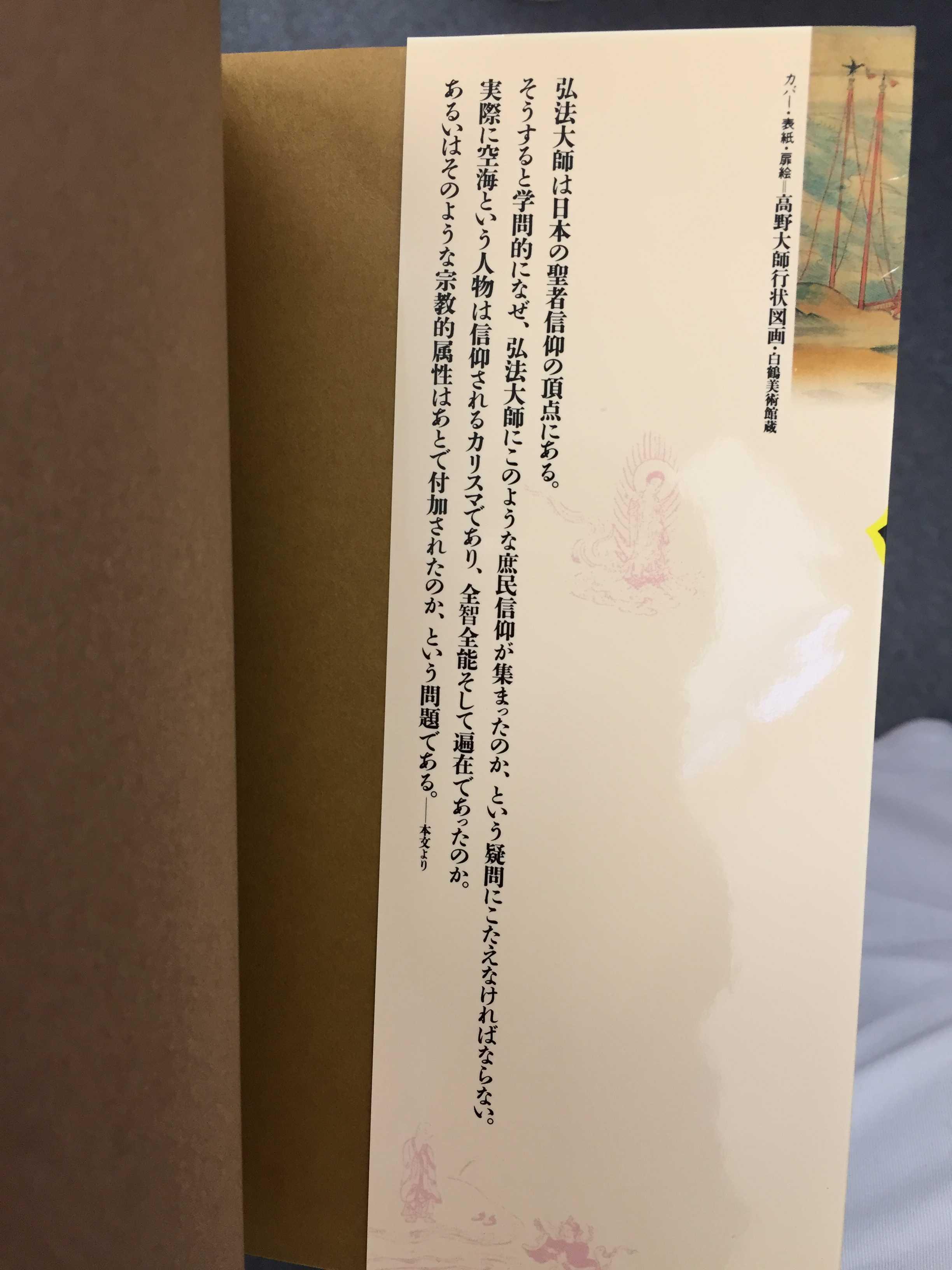 空海の足跡 - 弘法大師は日本の聖者信仰の頂点にある。