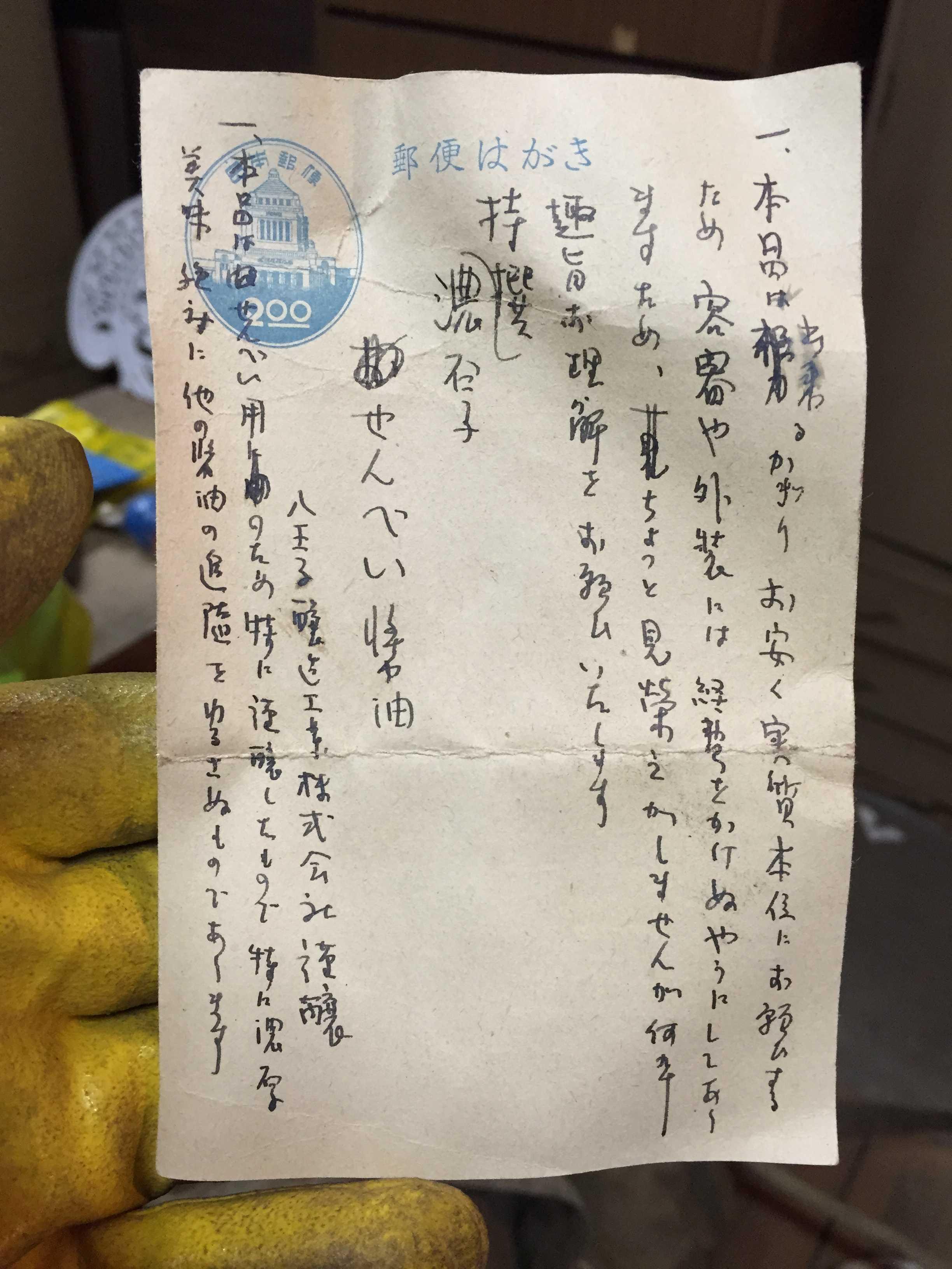 昭和26年の郵便葉書(はがき)