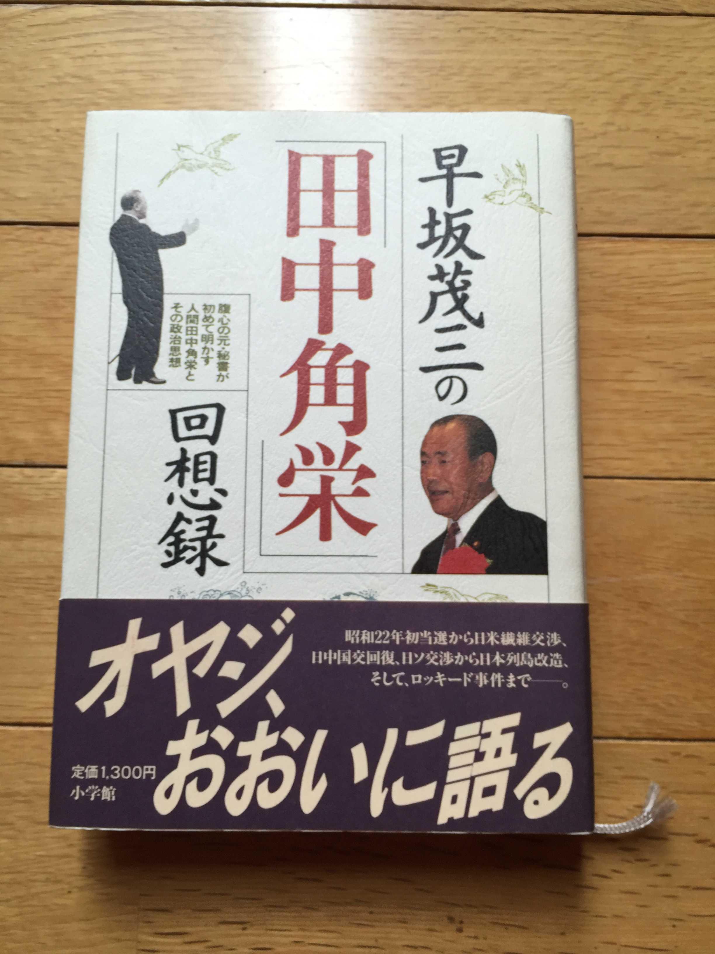 僕の蔵書: 早坂茂三の「田中角栄」回想録