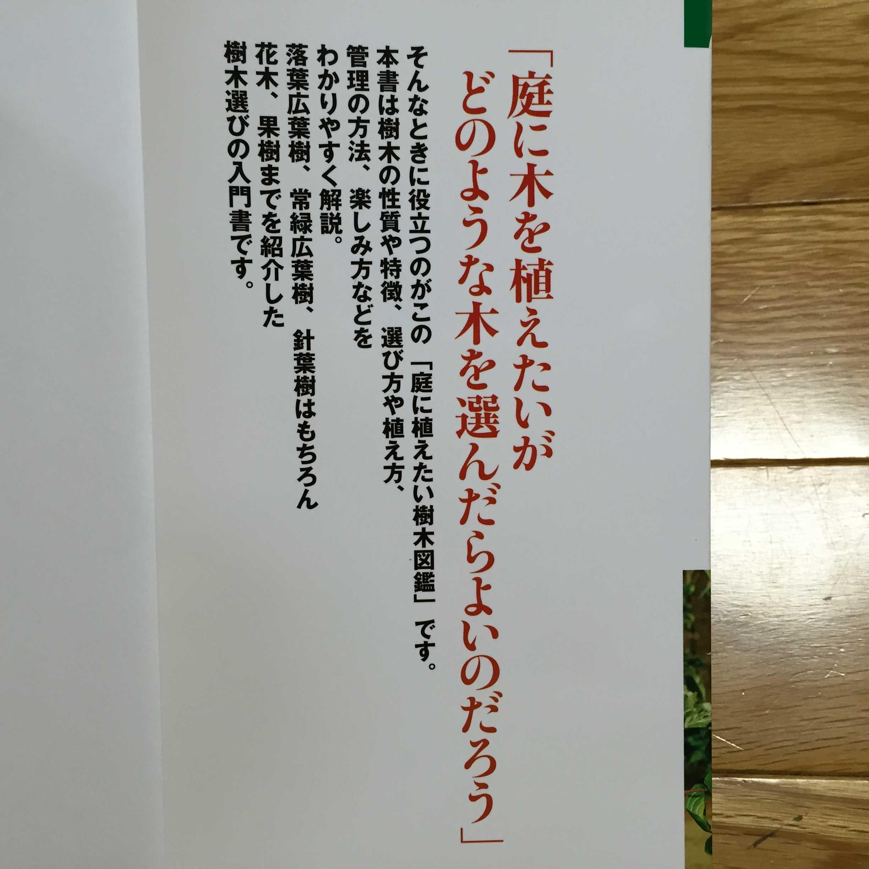 庭に植えたい樹木図鑑(池田書店) 「庭に木を植えたいがどのような木を選んだらよいのだろう」