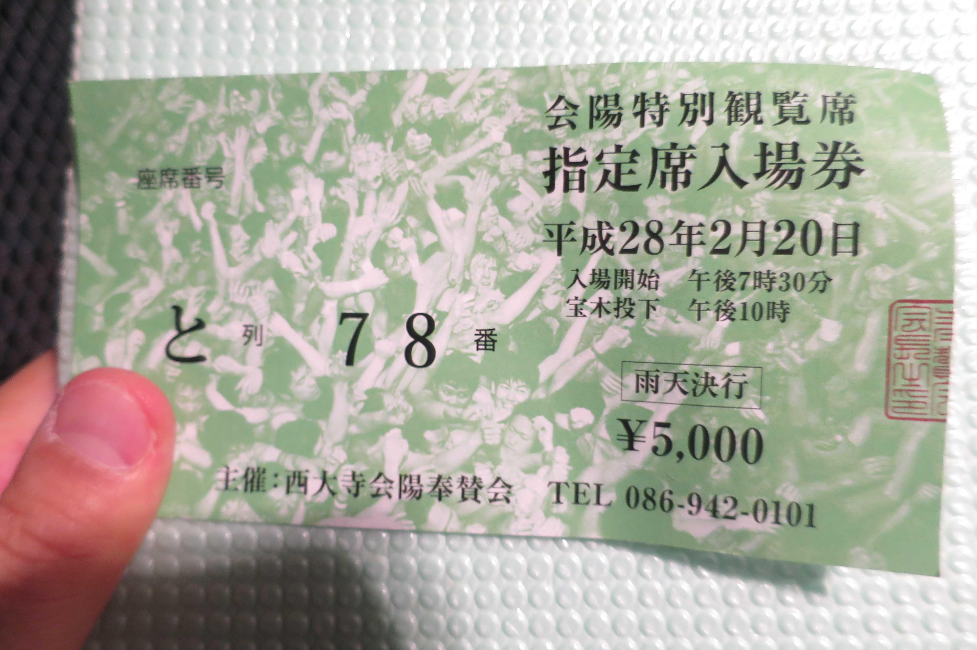 西大寺会陽 会陽特別観覧席 指定席入場券