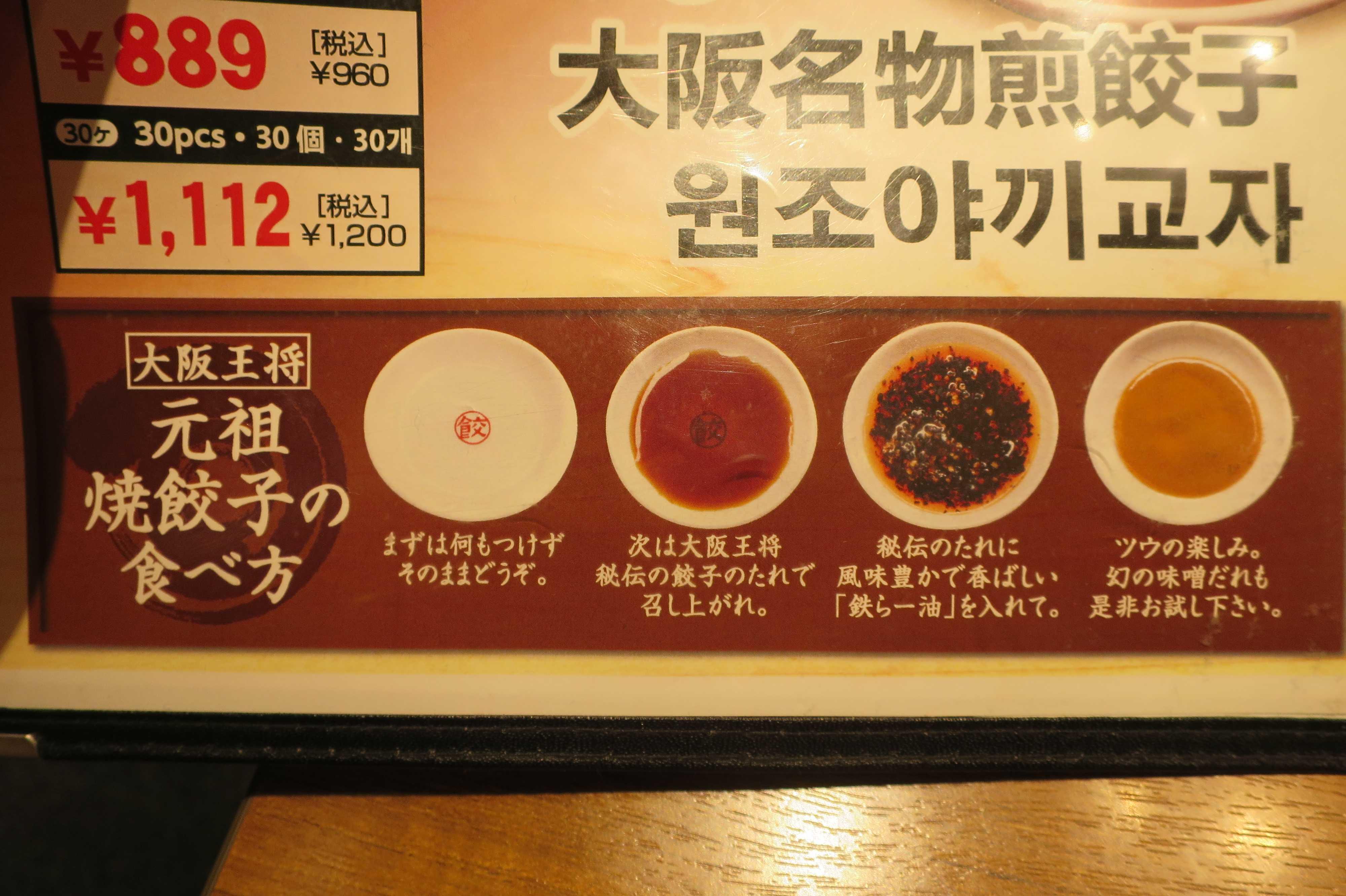 大阪王将 元祖焼餃子の食べ方