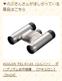NICON(ニコン)の双眼鏡 ACULON(アキュロン) T51 8x24