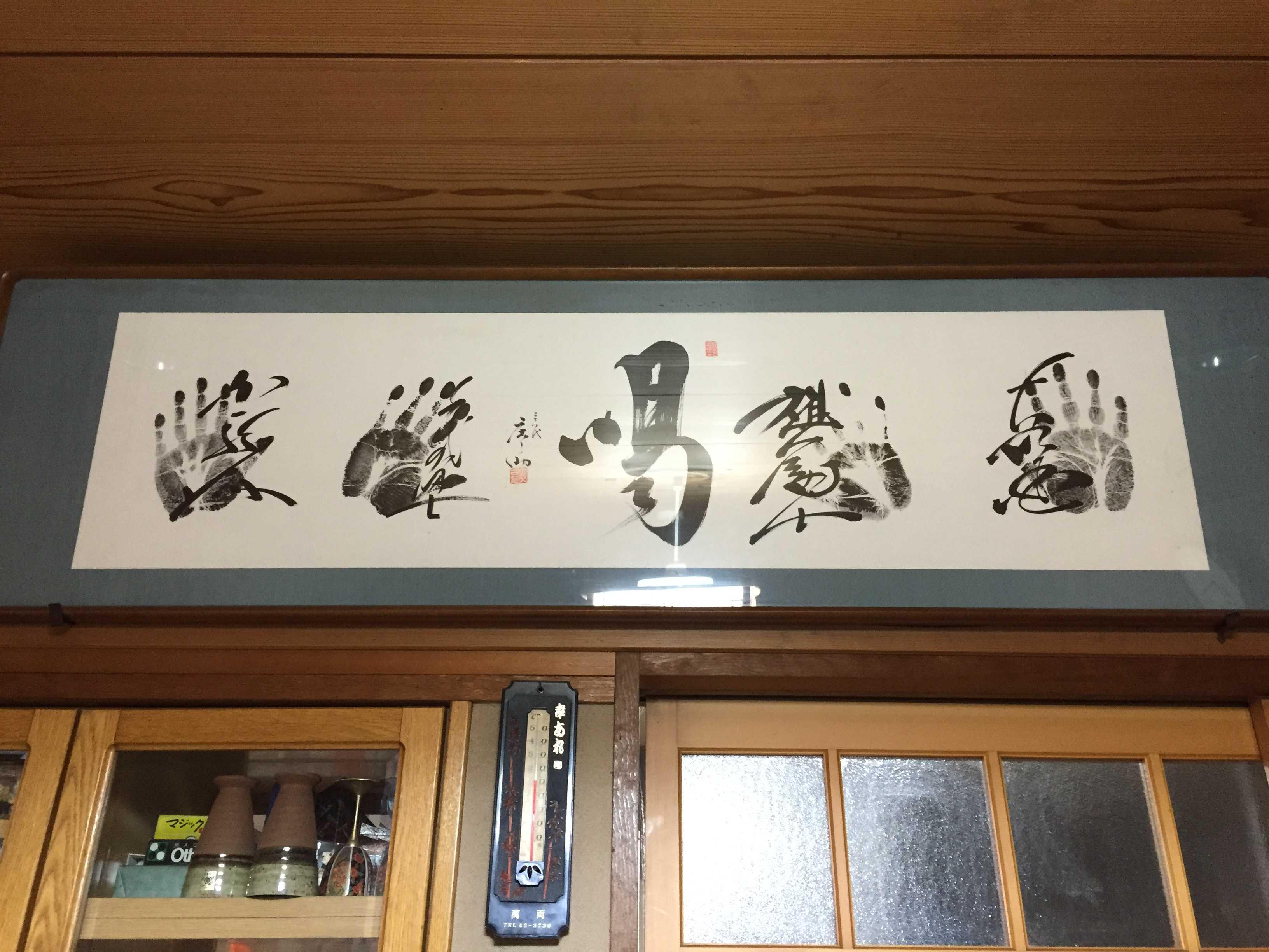 平成3年の4横綱の手形