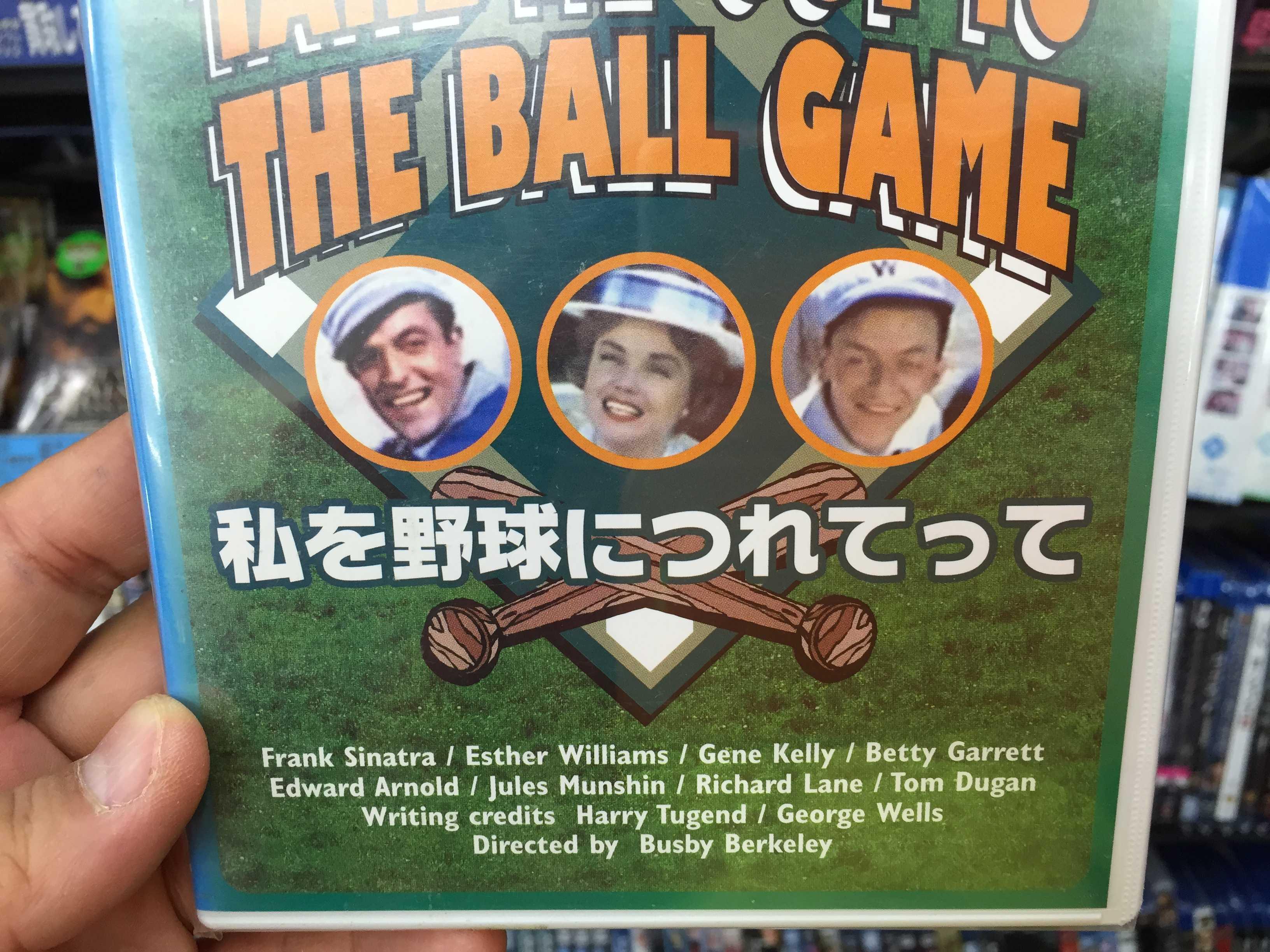 私を野球につれてって