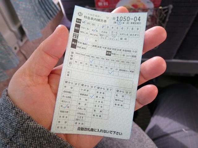 ロマンスカー(小田急電鉄) 特急車内補充券