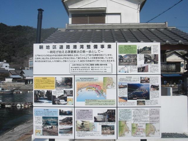 鞆地区道路港湾整備事業の立て看板