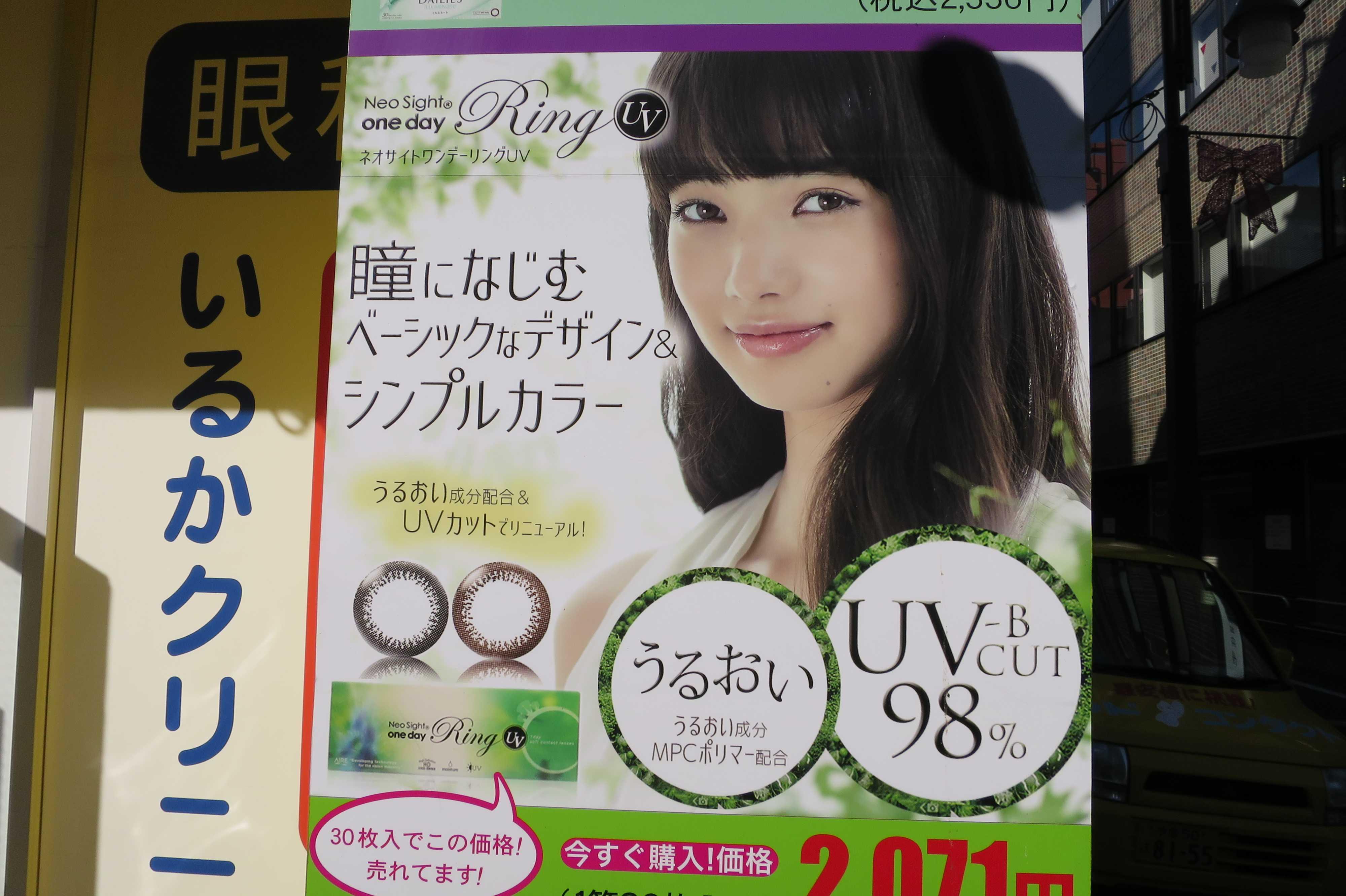 小松菜奈ちゃんのカラコンの宣伝