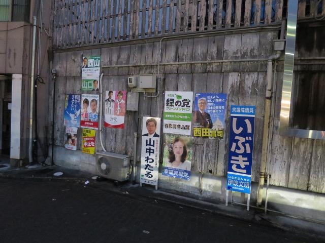 京都の選挙ポスター