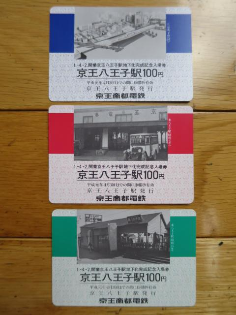 京王八王子駅地下化完成記念入場券