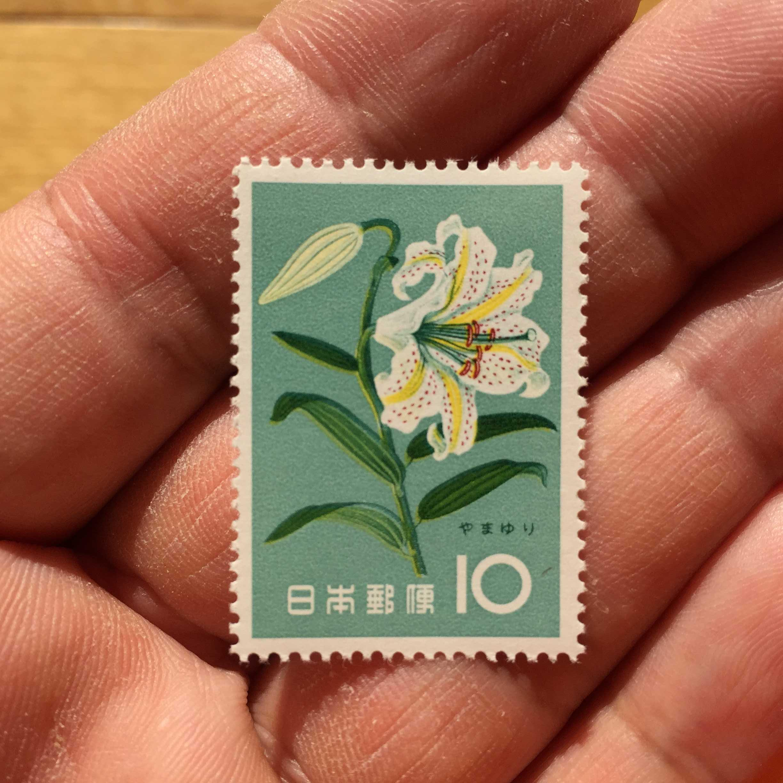 やまゆりの10円切手