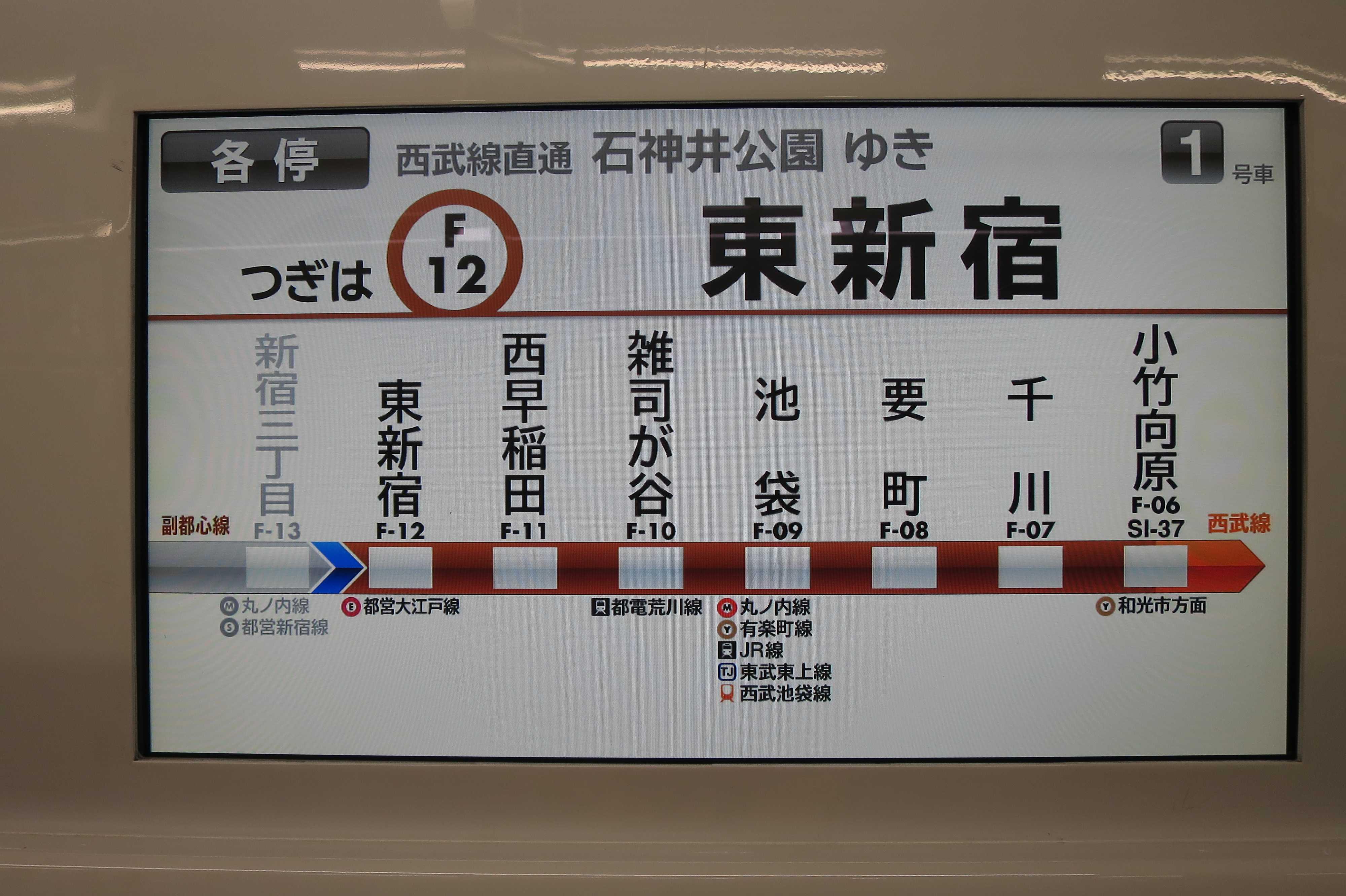 東京メトロ副都心線の新宿三丁目駅から雑司が谷駅