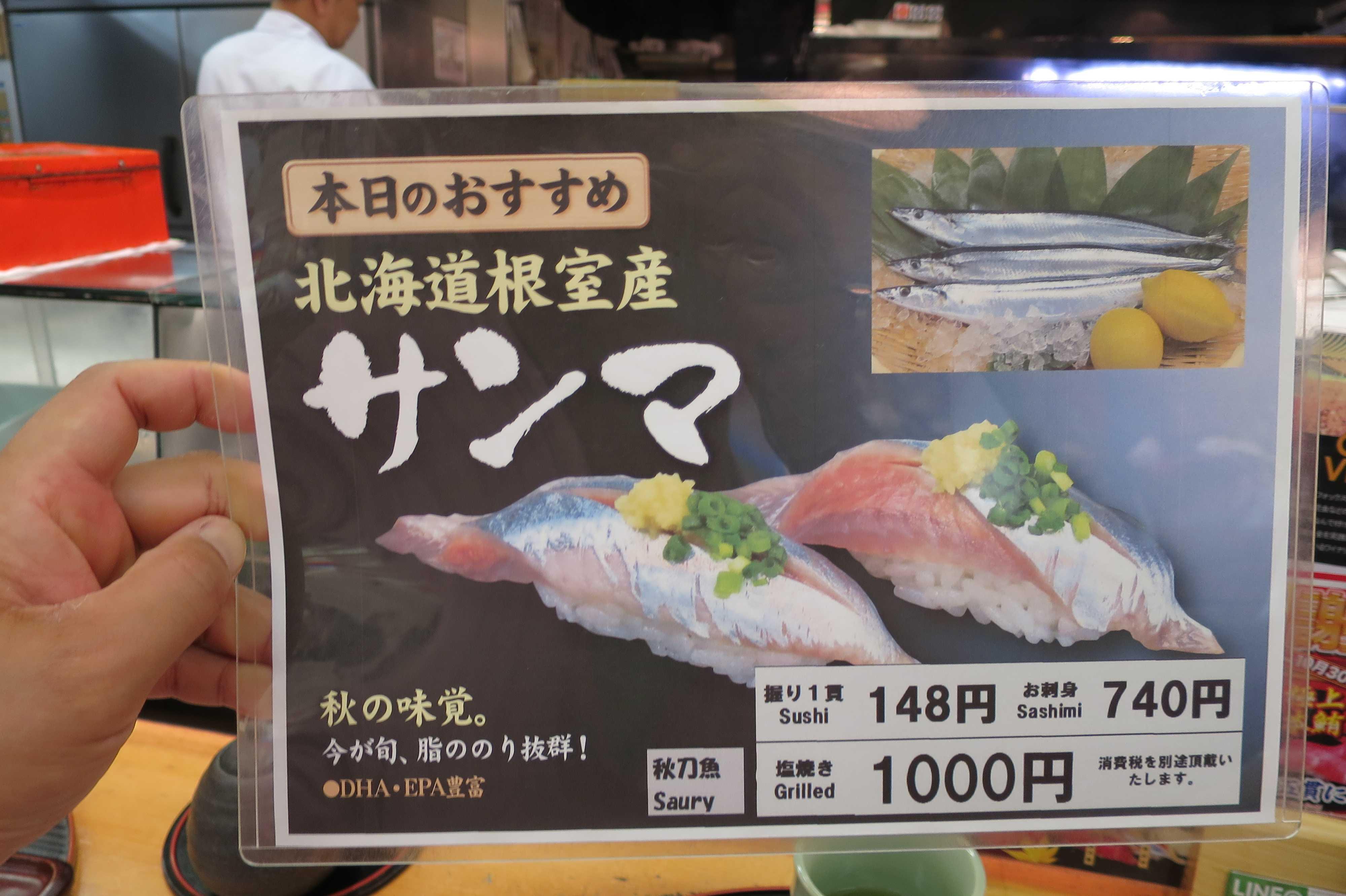築地場外市場 - すしざんまいの北海道根室産 サンマ