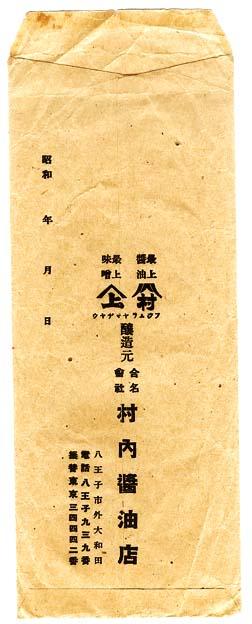 昭和初期の村内醤油店の封筒