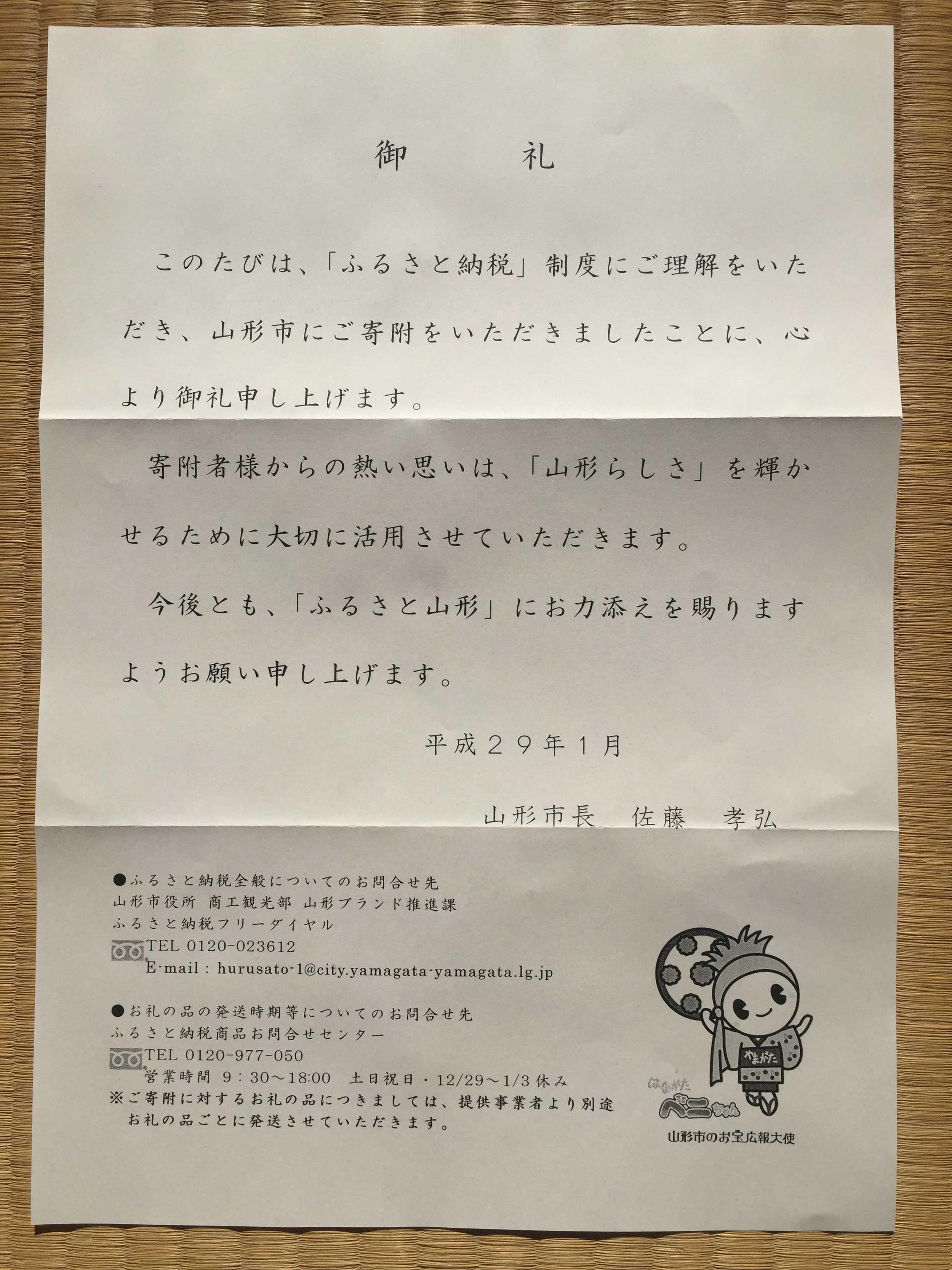 佐藤孝弘・山形市長からの山形市のふるさと納税寄附金への御礼の手紙