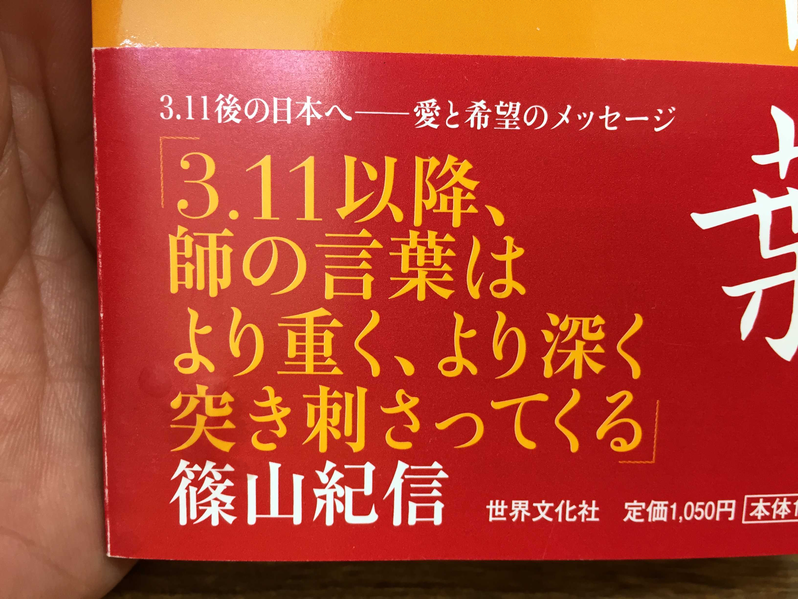 ダライ・ラマ - 篠山紀信
