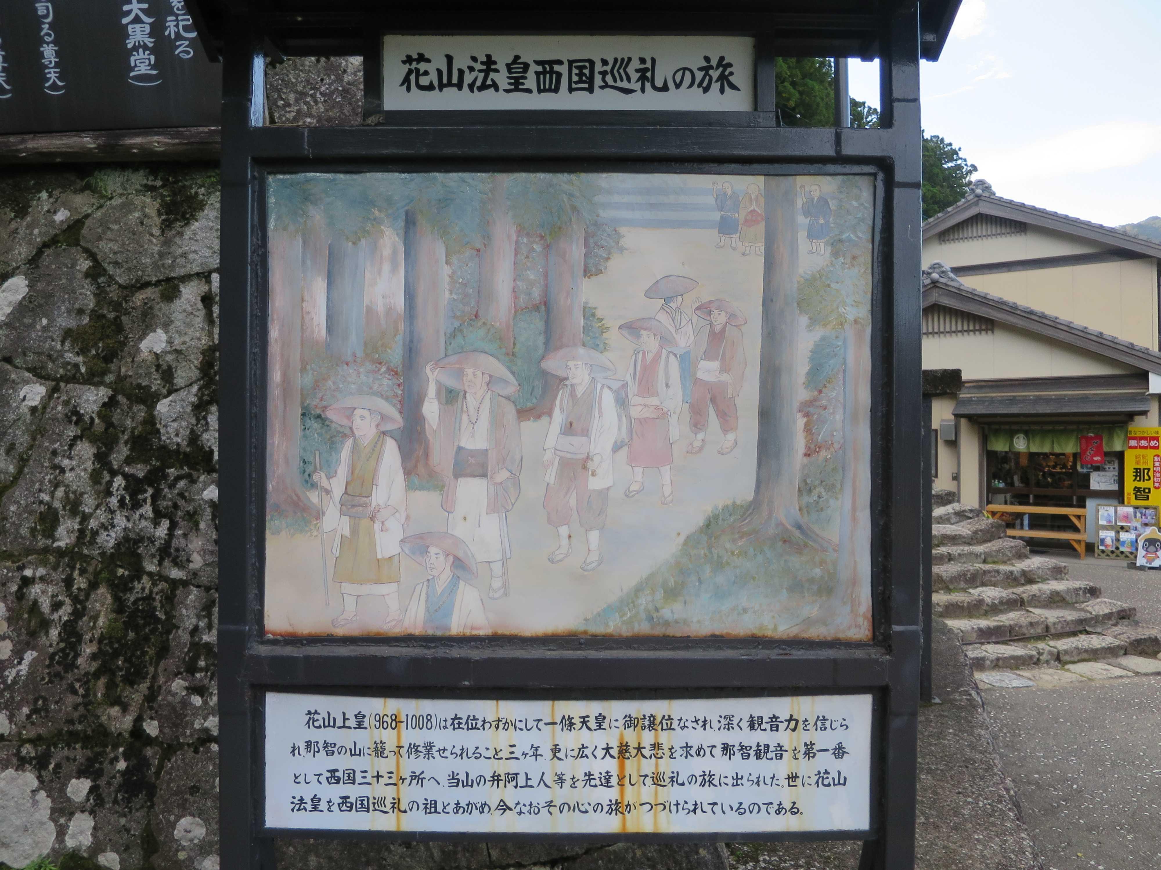 花山法皇西国巡礼の旅