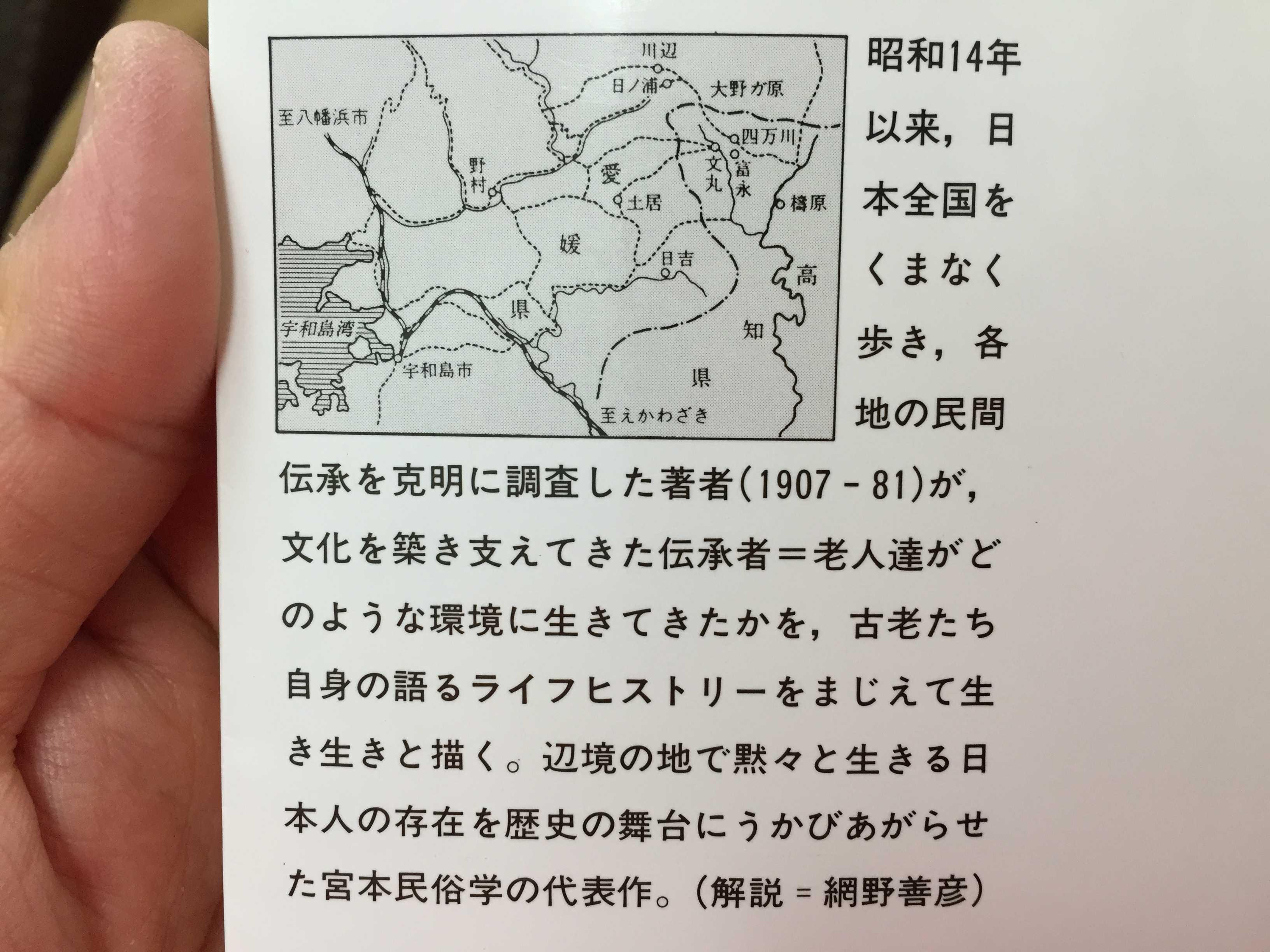 忘れられた日本人 - 宮本民俗学の代表作