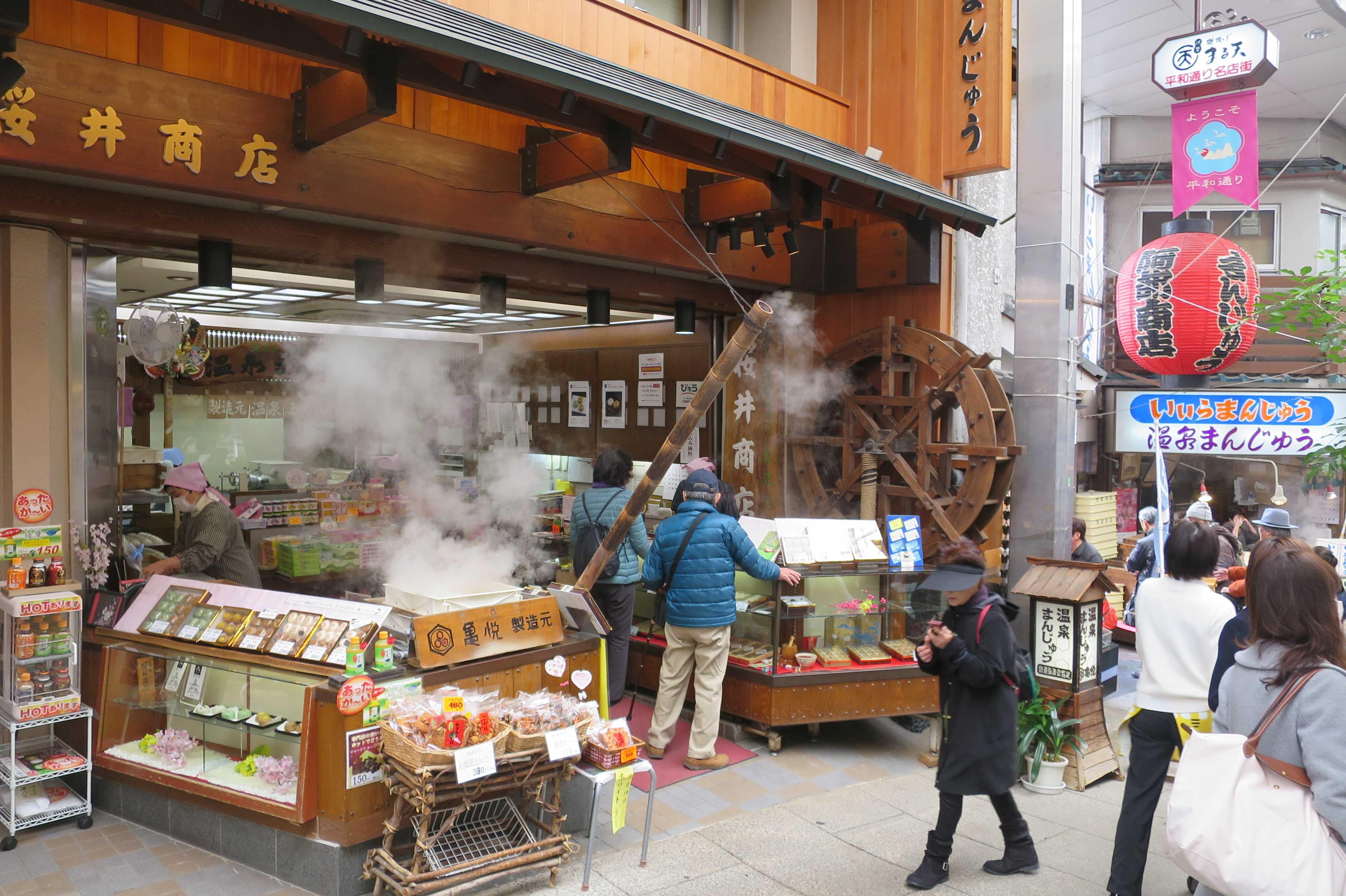 熱海 - 温泉饅頭