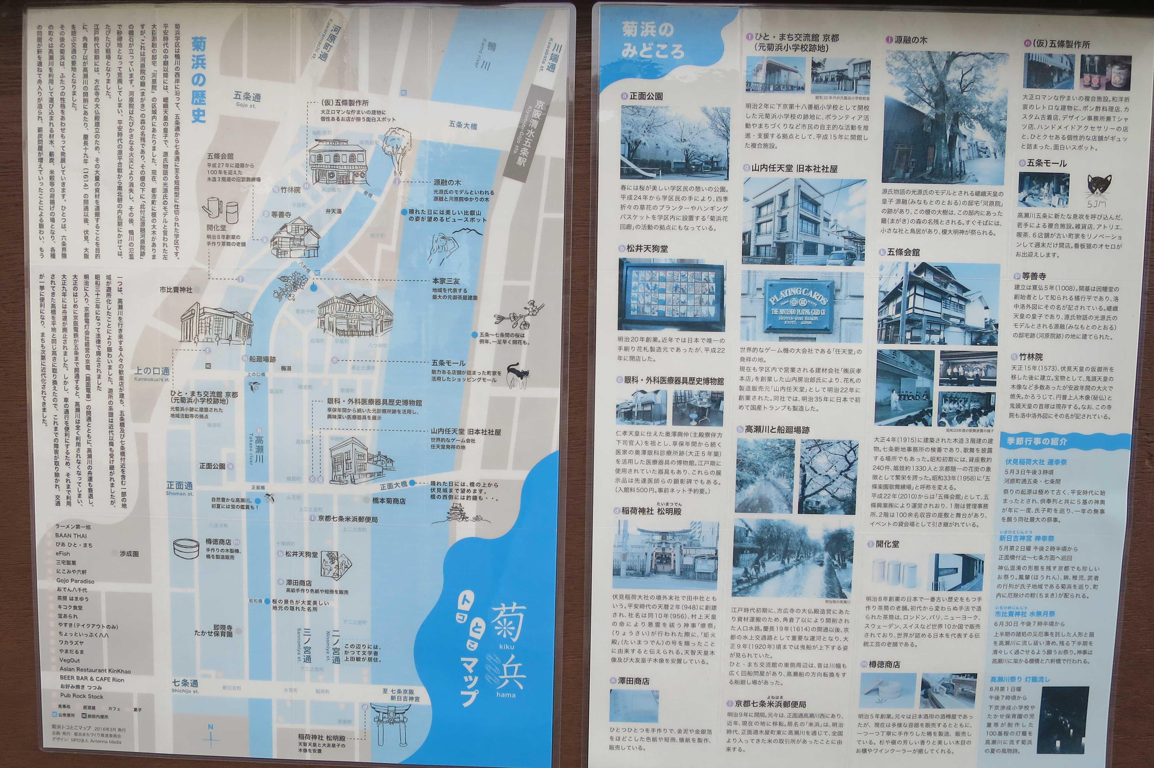 京都・五条楽園 - 菊浜学区の歴史の案内板
