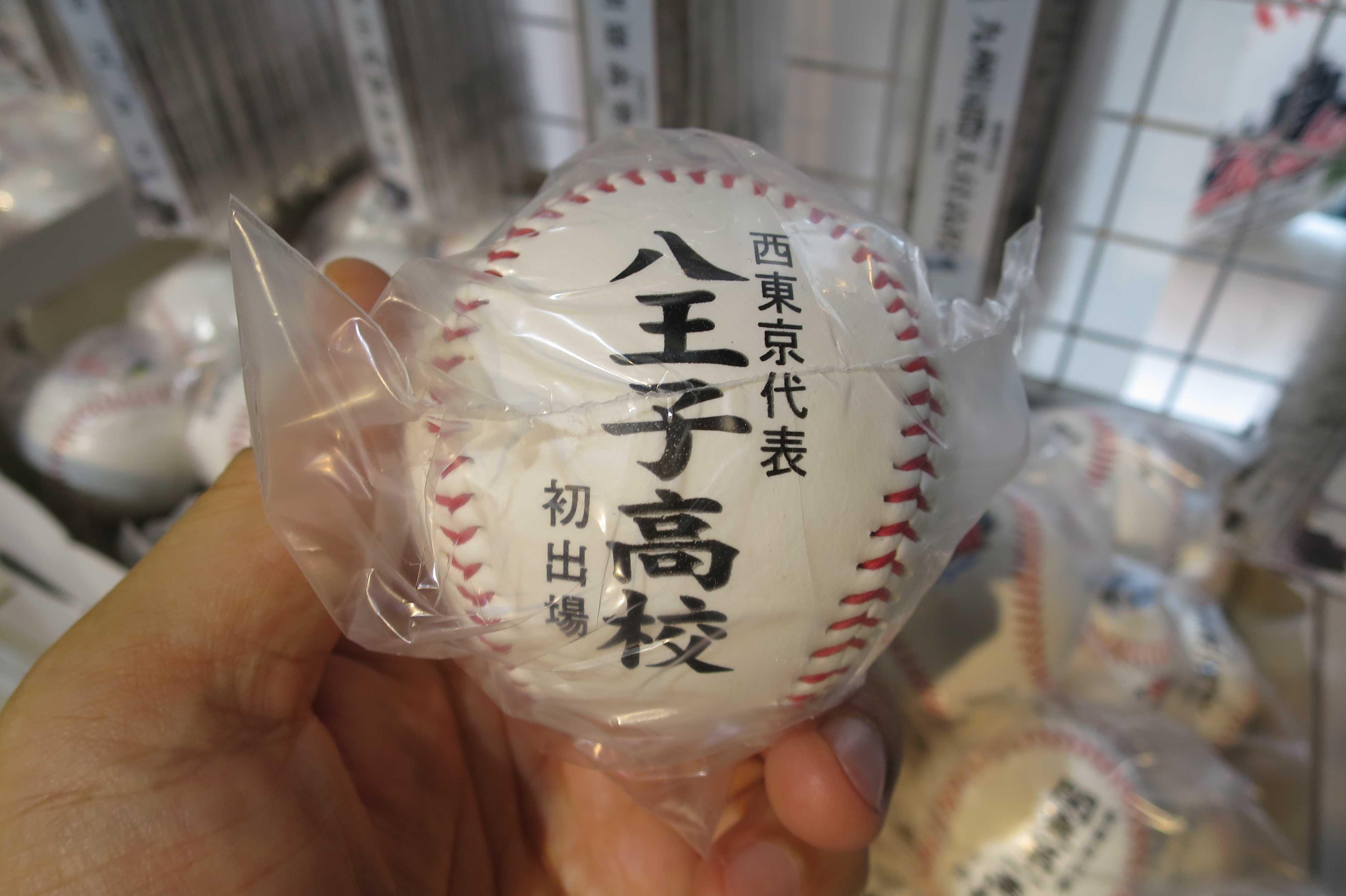 出場校名グッズ: 記念校名ボール 西東京代表 八王子高校 初出場
