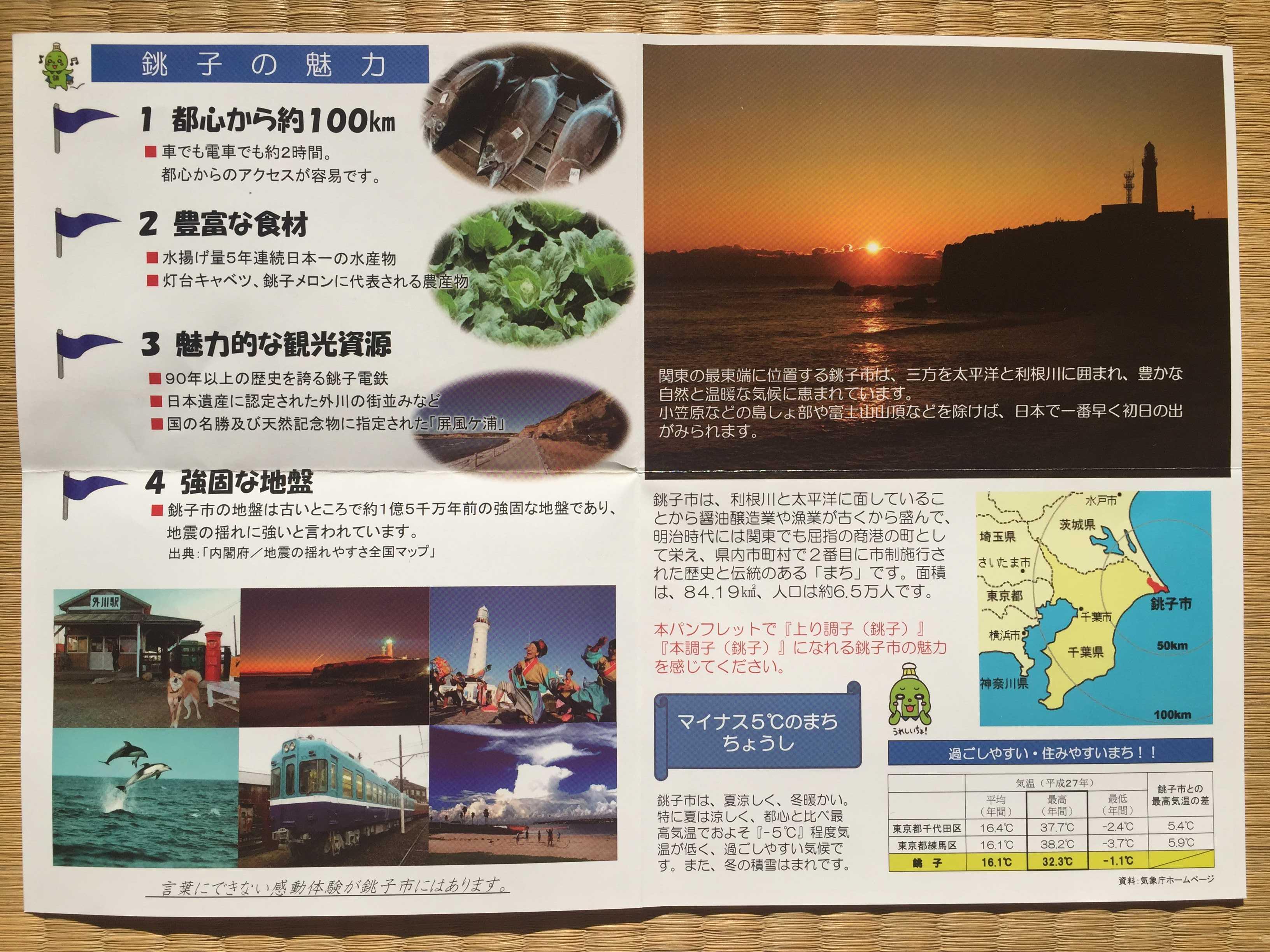 銚子の魅力 - 千葉県銚子市 移住定住推進パンフレット