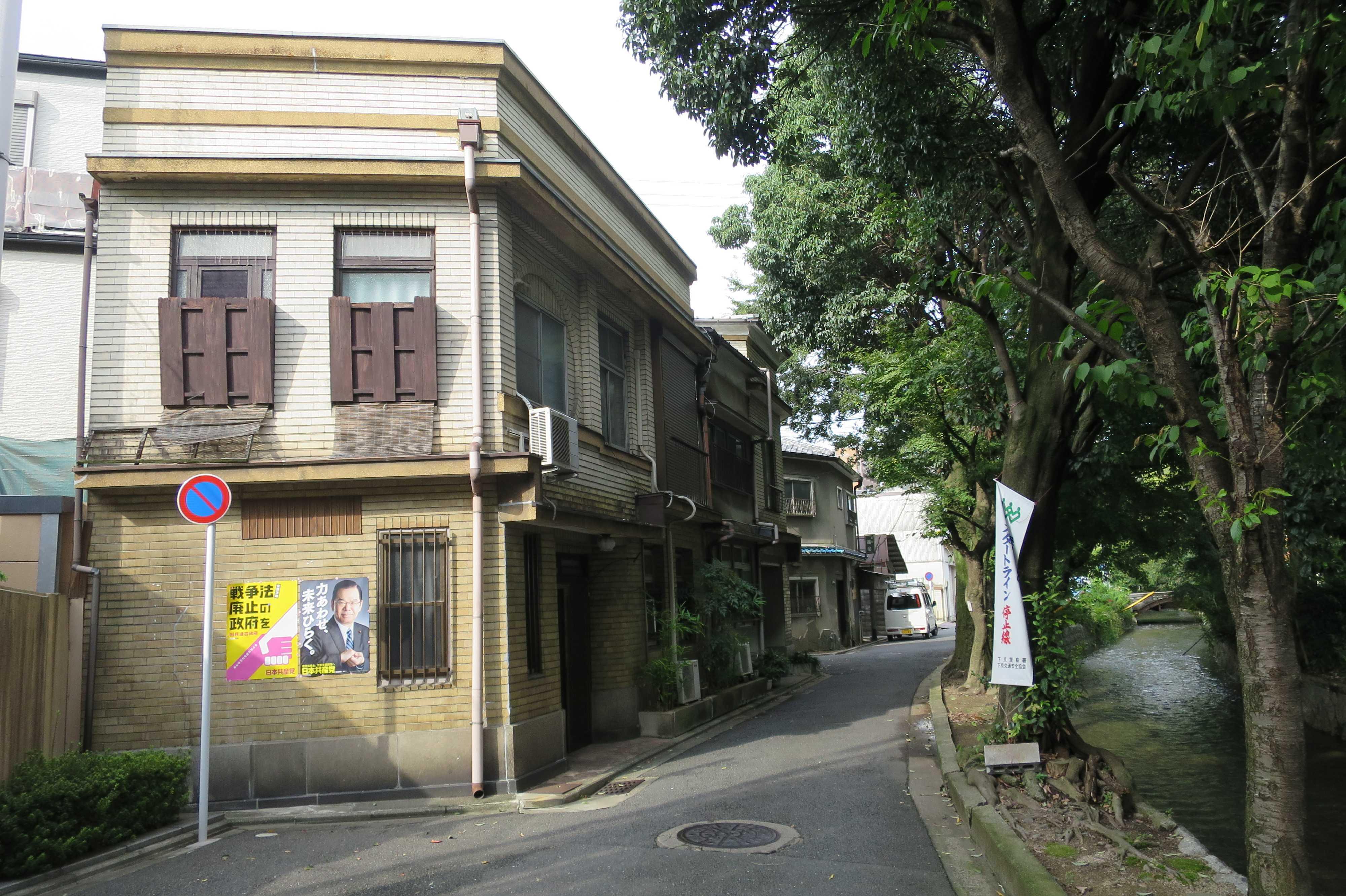 京都・五条楽園 - カフェー建築、共産党のポスター、高瀬川。