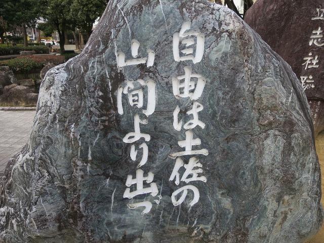 「自由は土佐の山間より出づ」の石碑 - 高知市内