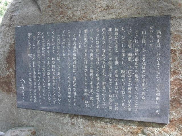 高野山 - 司馬遼太郎の碑