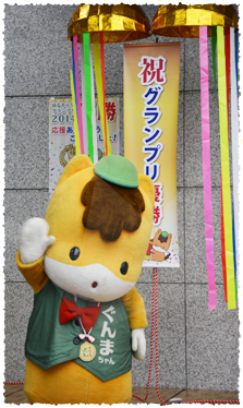 ゆるキャラ グランプリ2014  1位のぐんまちゃん