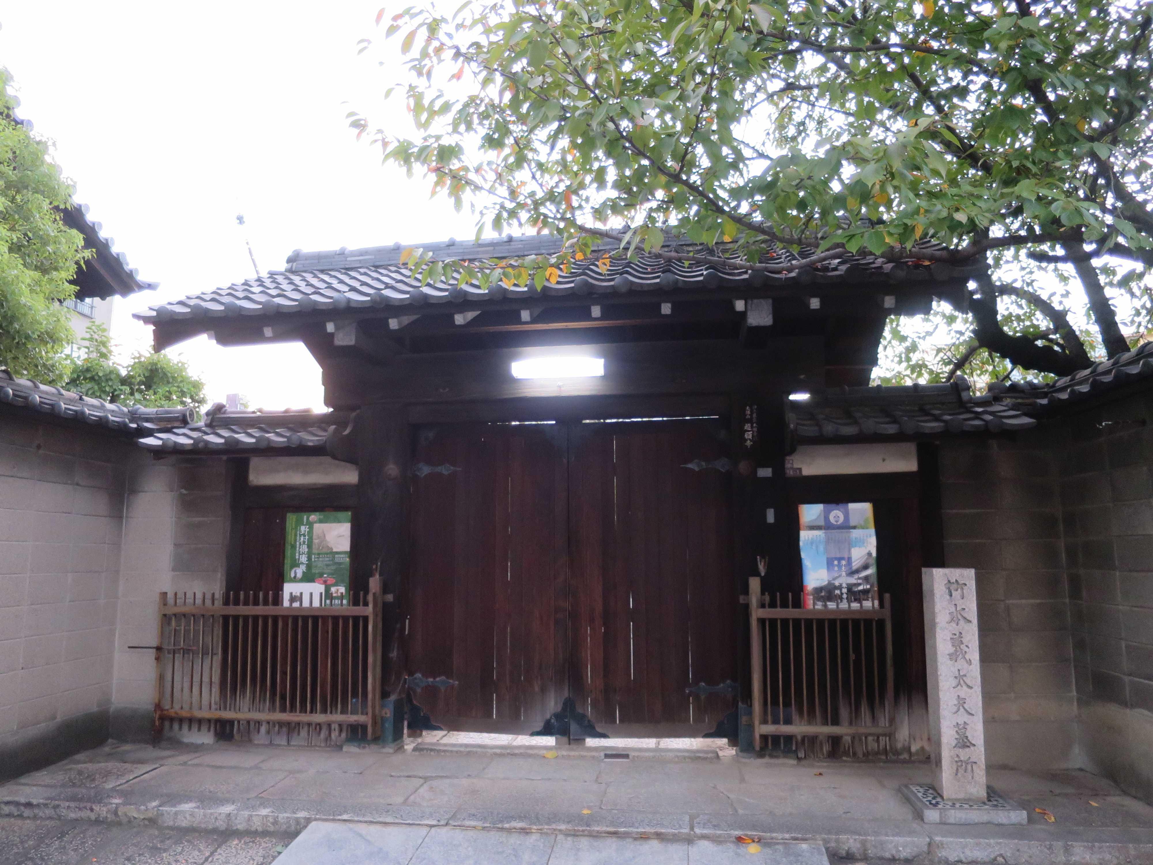 超願寺 竹本義太夫墓所