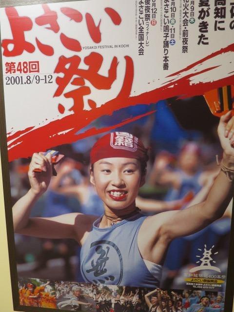 高知よさこい情報交流館の第48回よさこい祭りのポスター