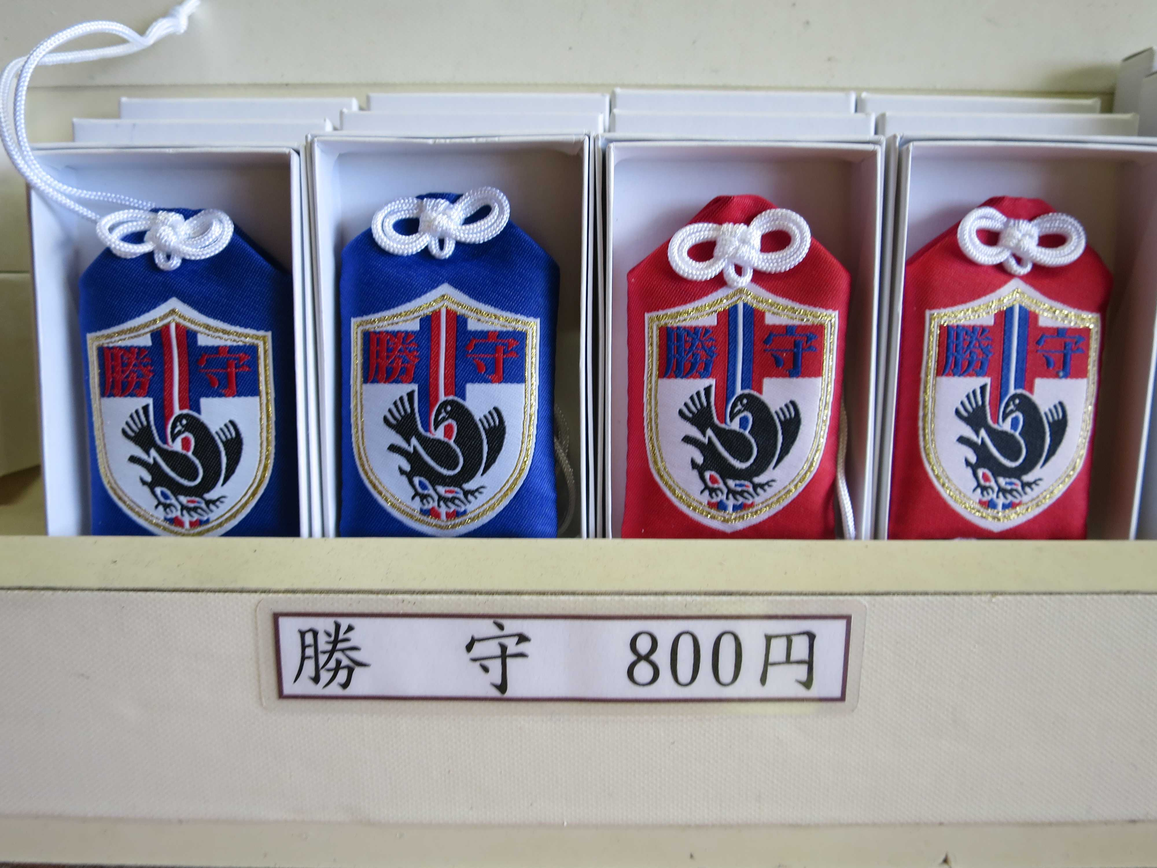 那智大社 - 勝守(サッカー日本代表お守り)