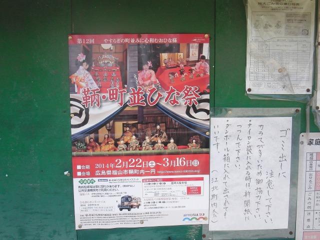 鞆・町並ひな祭のポスター