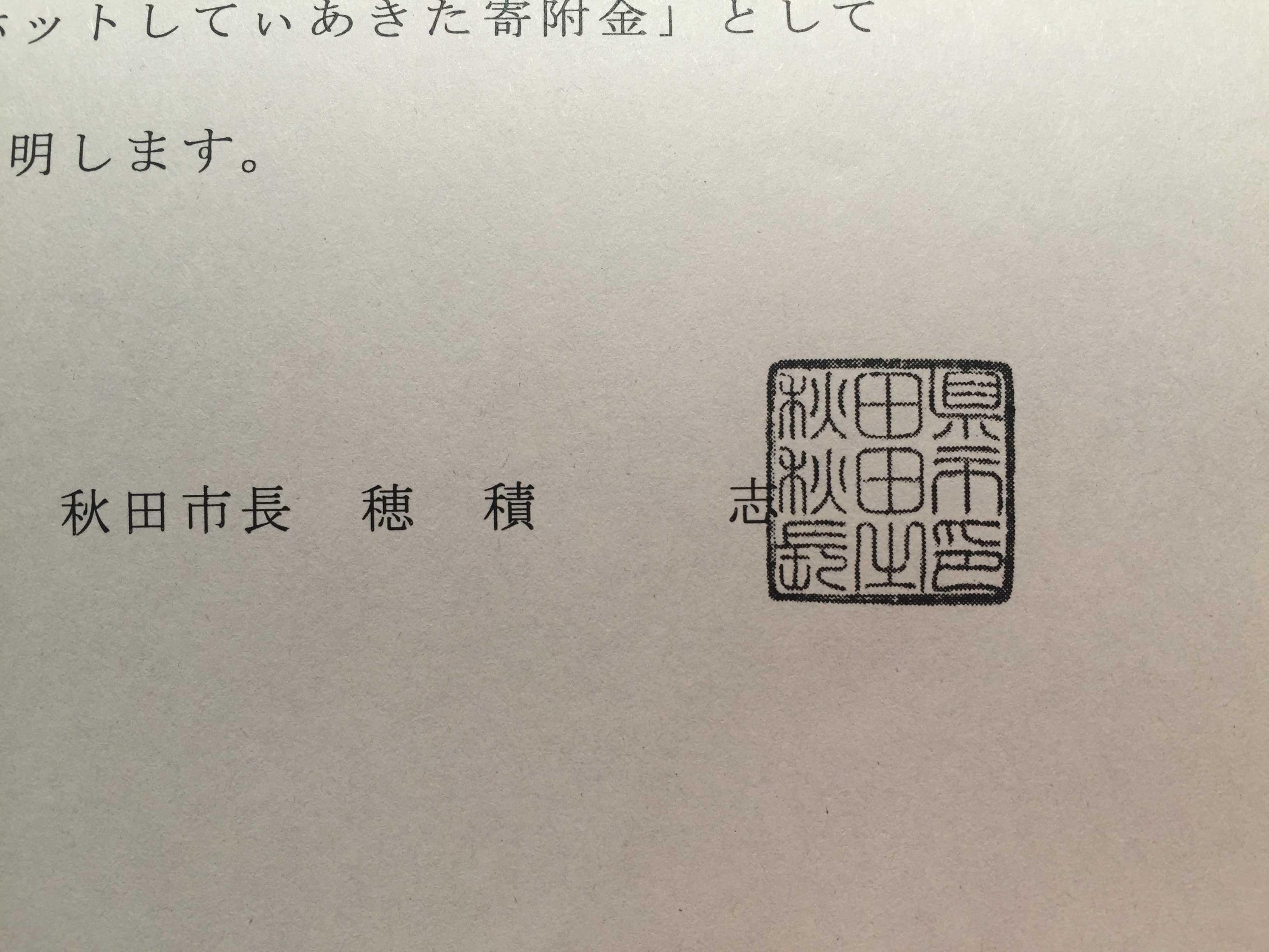 穂積志(もとむ)・秋田市長