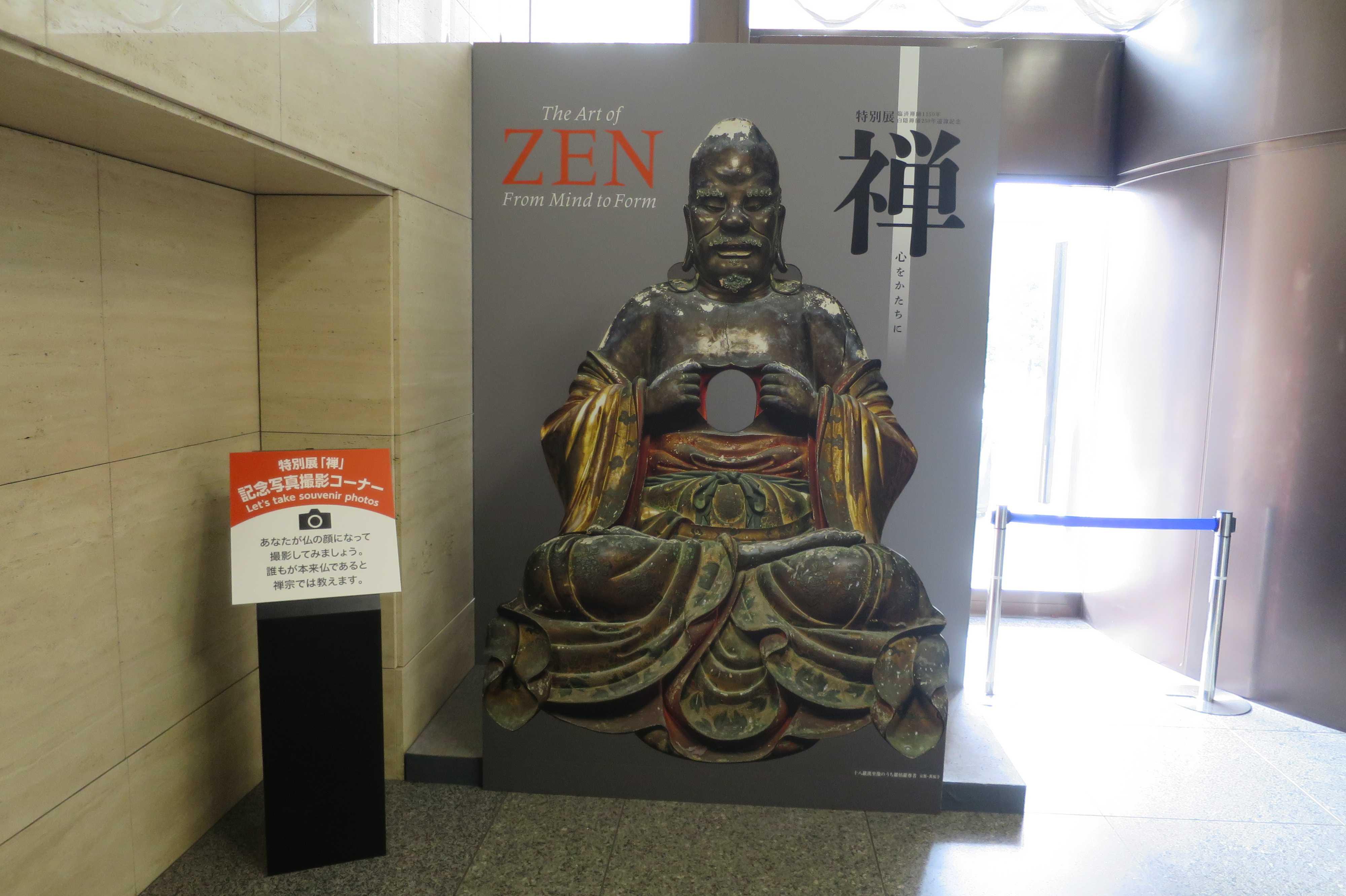 特別展「禅/ZEN」の顔ハメ看板